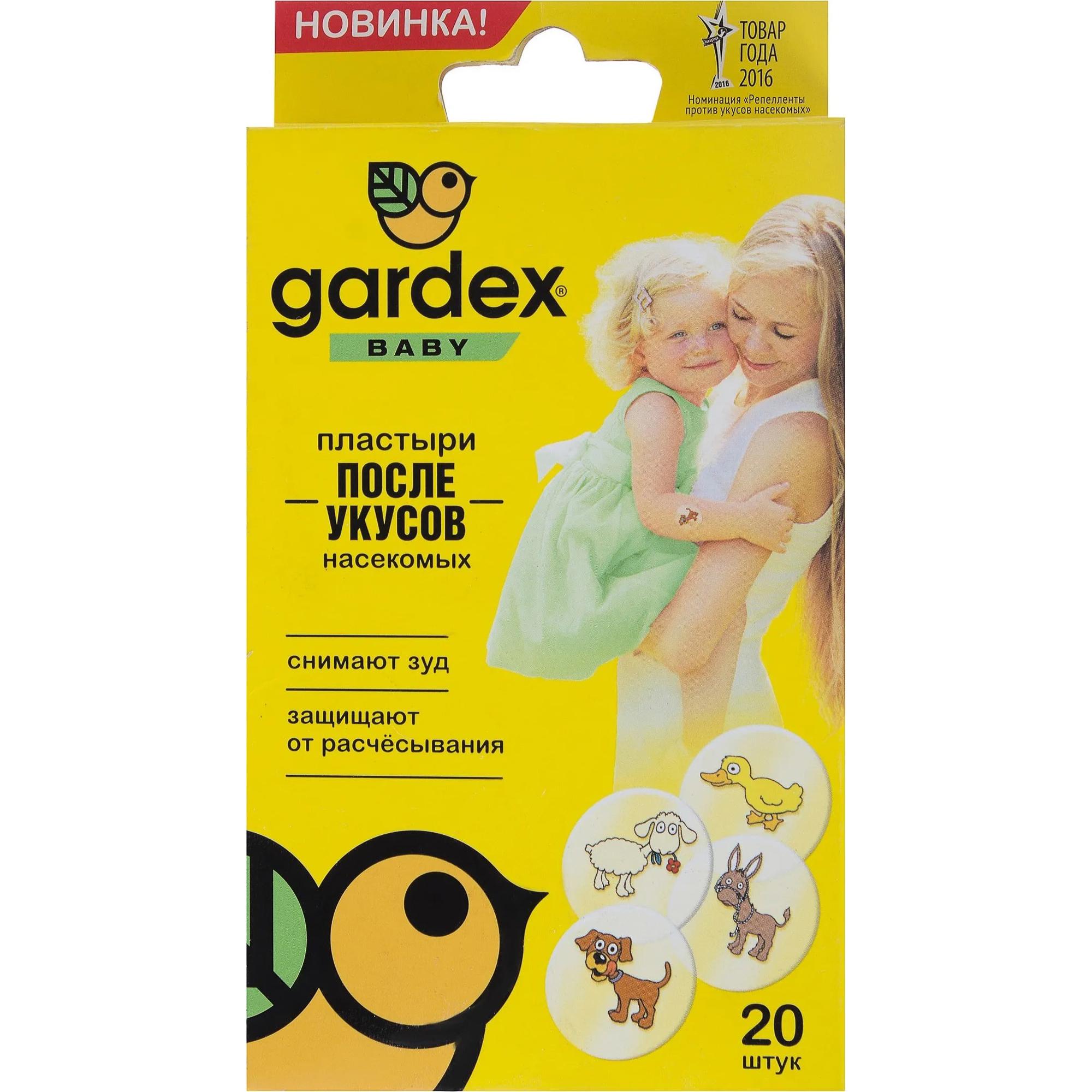 Пластыри после укусов насекомых Gardex Baby 20 шт.