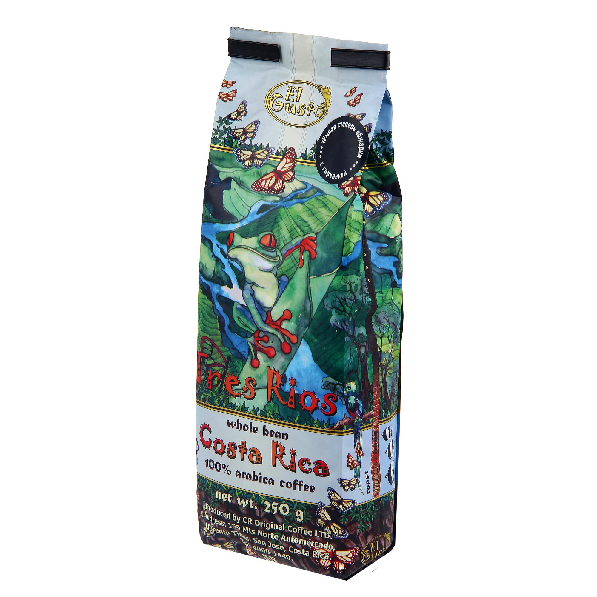 Кофе в зернах El Gusto Tres Rios 250 г термокружка el gusto grano 113b blue 470 мл