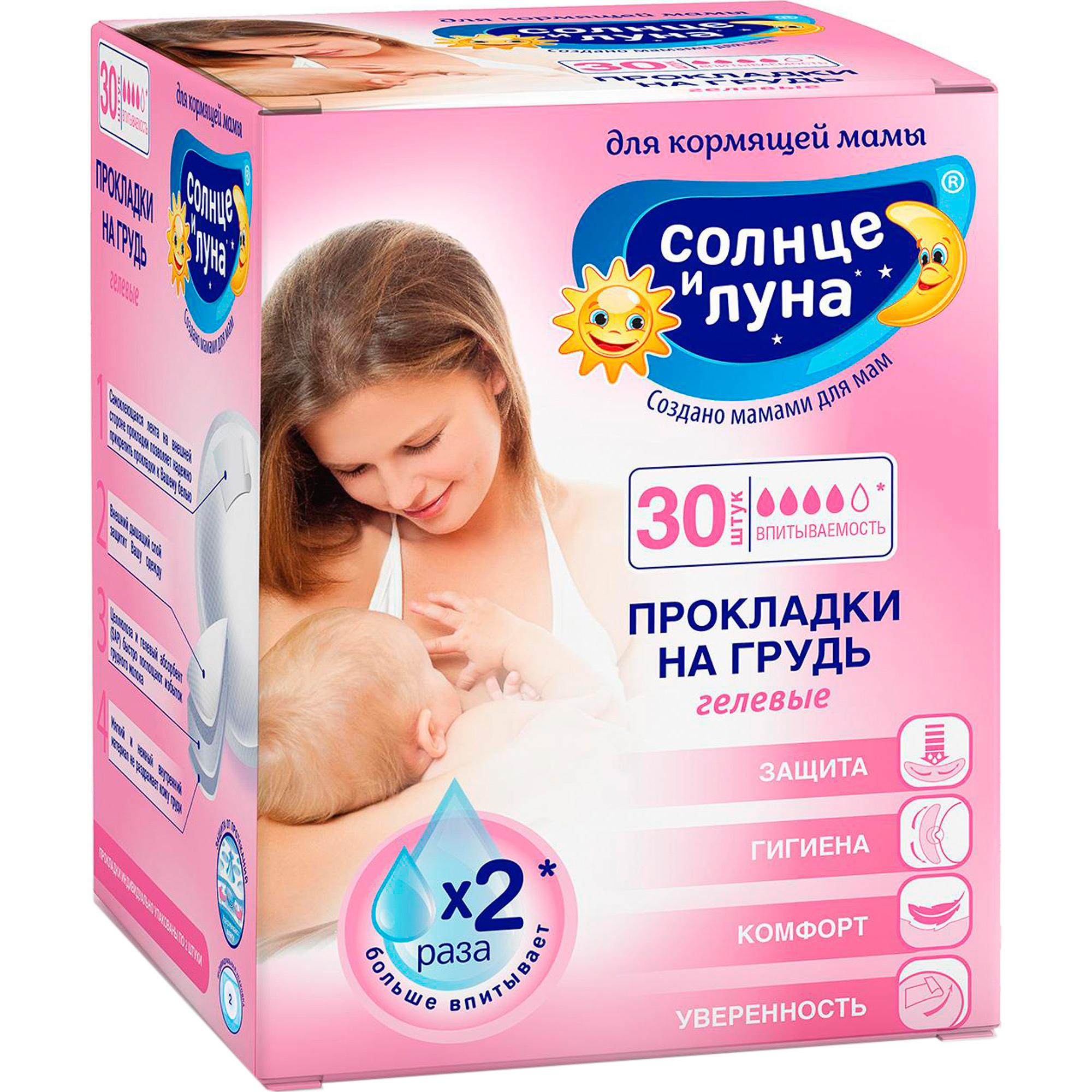 Прокладки для груди Солнце и луна Гелевые Для кормящих мам 30 шт
