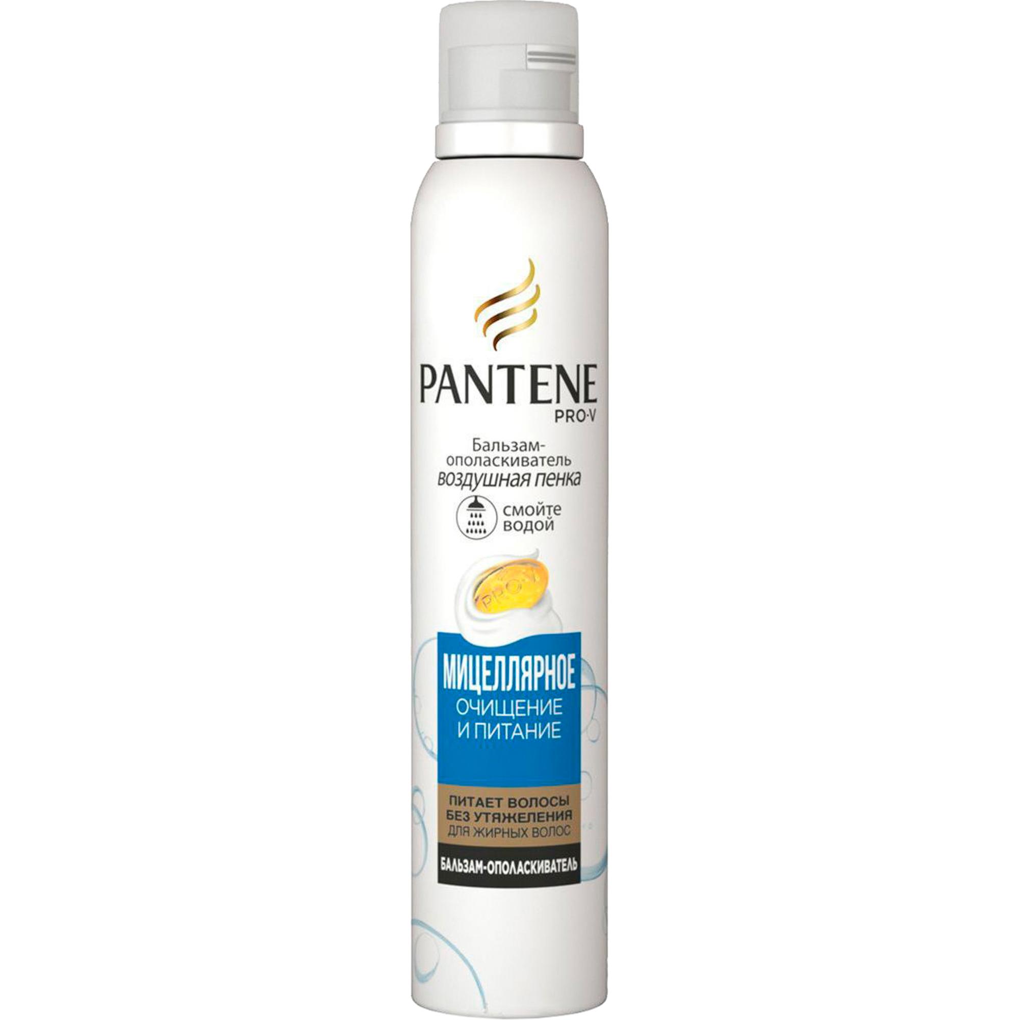 Бальзам-ополаскиватель Pantene Pro-V 3 Воздушная Пенка Мицеллярное очищение и питание 180 мл фото