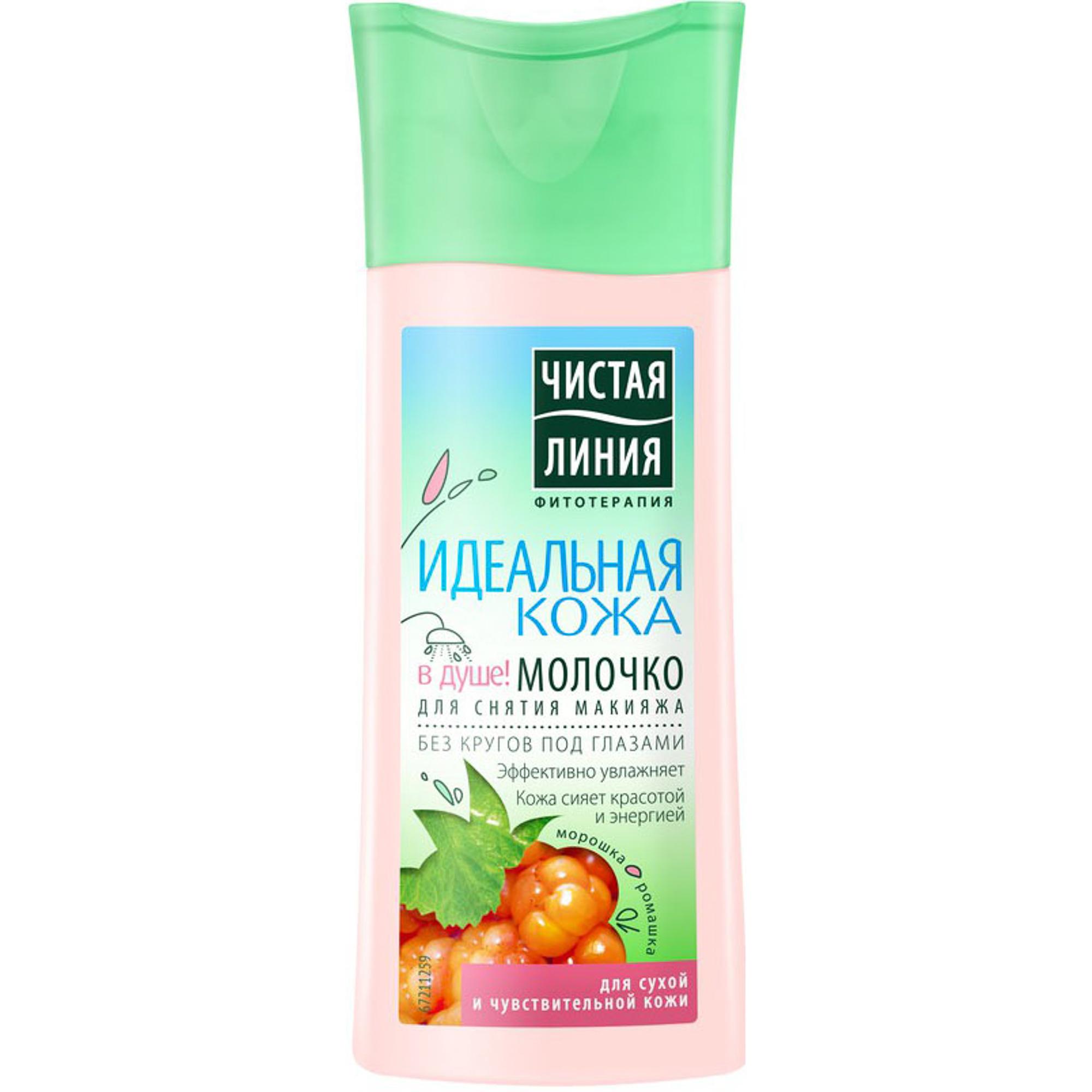 Молочко для снятия макияжа Чистая Линия Идеальная кожа 100 мл