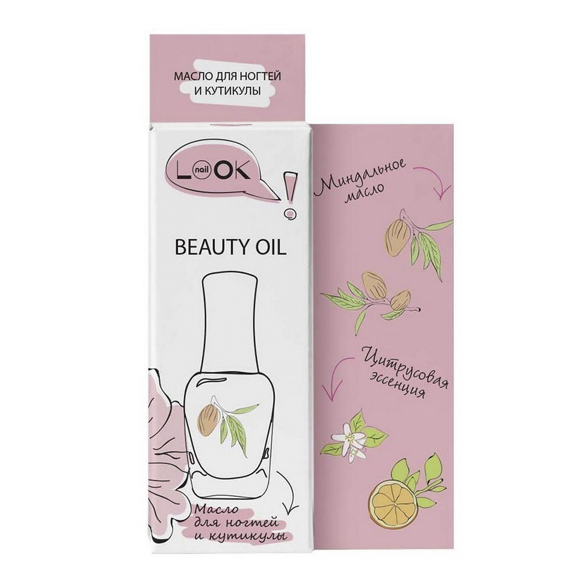 Масло NailLOOK Beauty для ногтей и кутикулы 13 мл масло naillook beauty для ногтей и кутикулы 13 мл