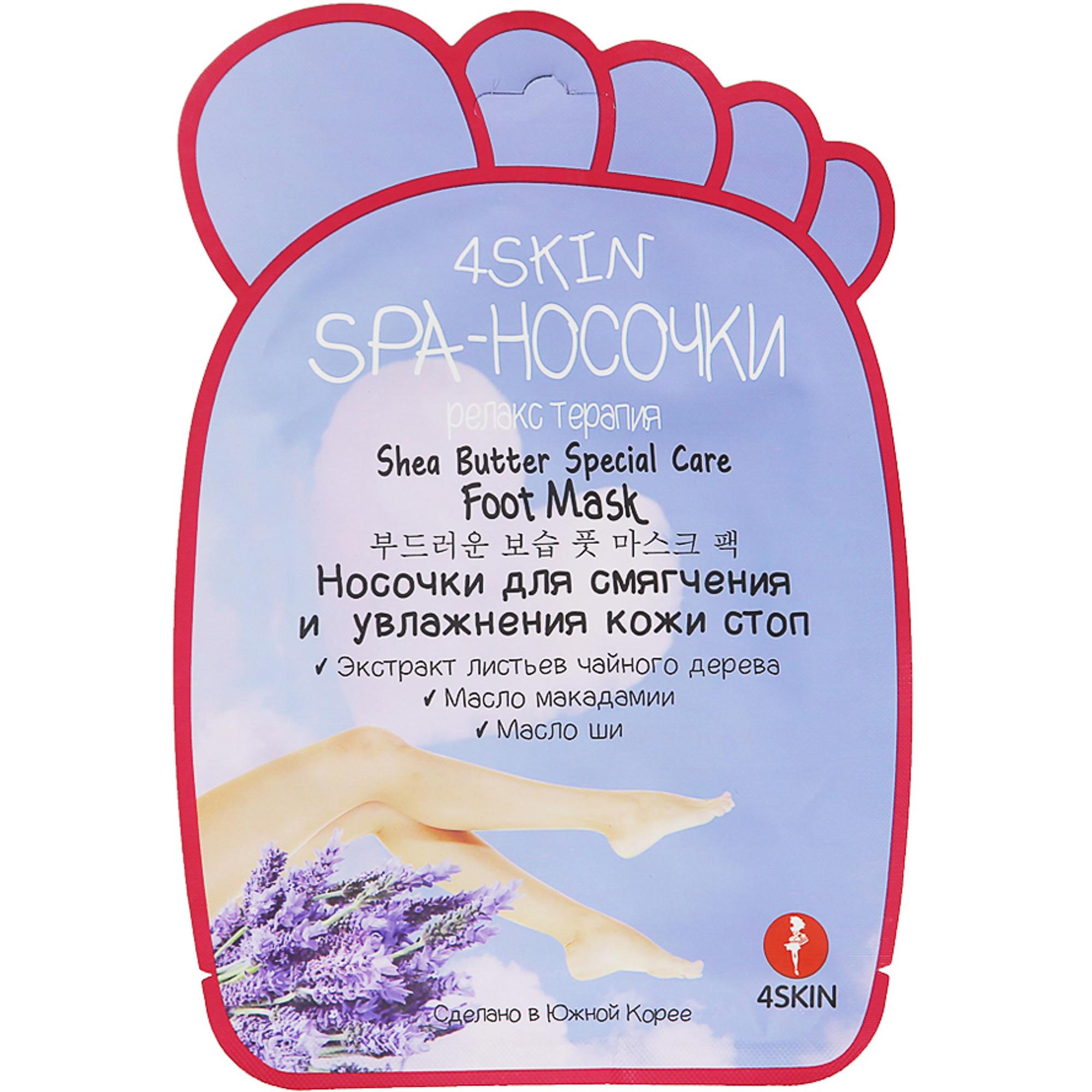 Купить Пилинг-носочки 4Skin Релакс терапия 16 г, пилинг, Южная Корея