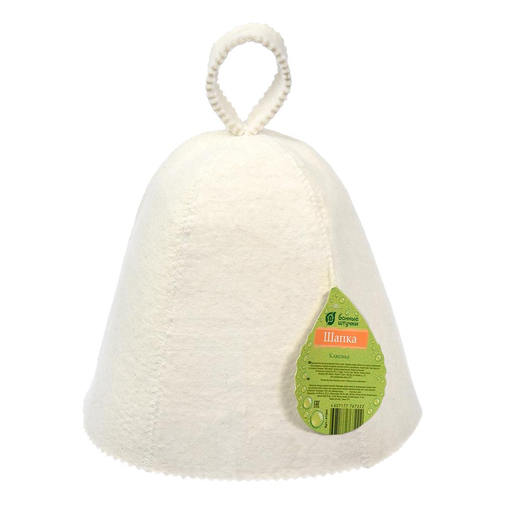 Фото - Шапка Классика Банные штучки, войлок 100% /20 шапка банная банные штучки добрая баня войлок 100