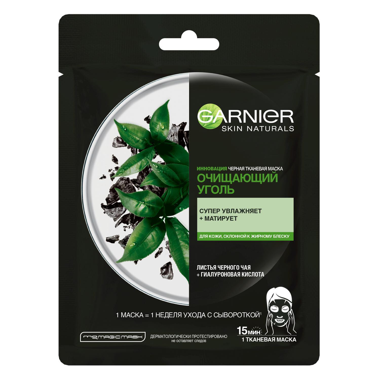 Фото - Тканевая маска Garnier Черная Очищающий Уголь + Листья Черного чая 28 г тканевая маска для лица очищающий уголь skin naturals 28г водоросли