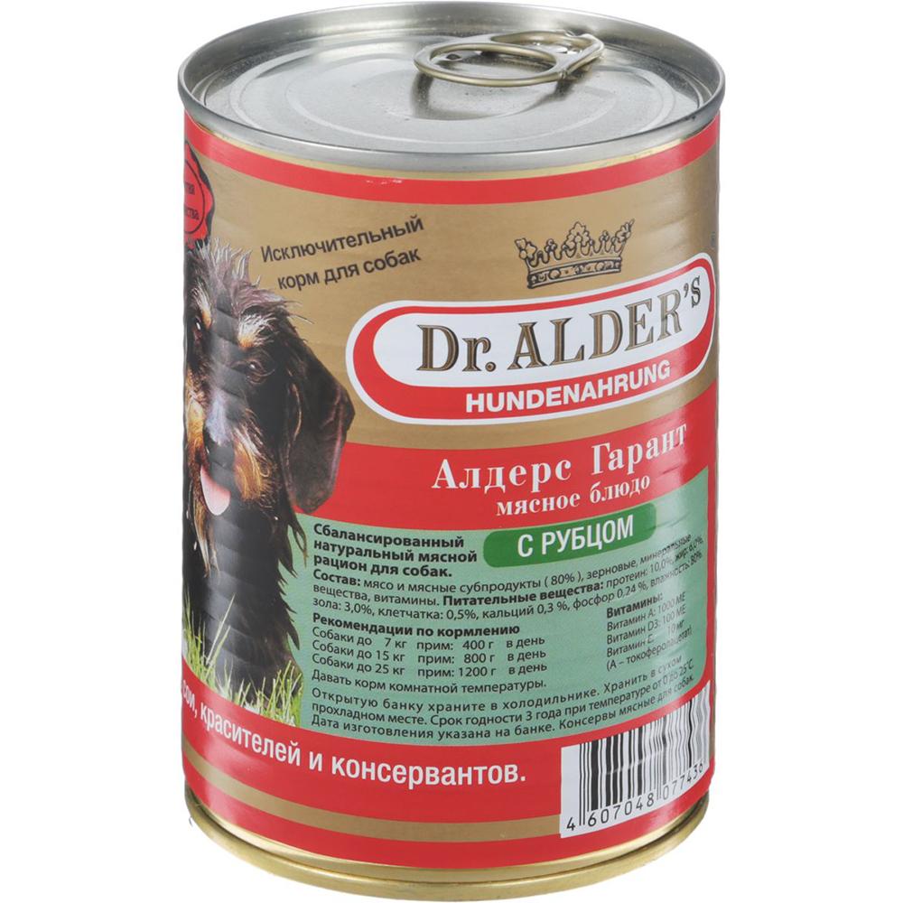 Корм для собак Dr. Alders Алдерс Гарант мясное блюдо с рубцом 400 г недорого