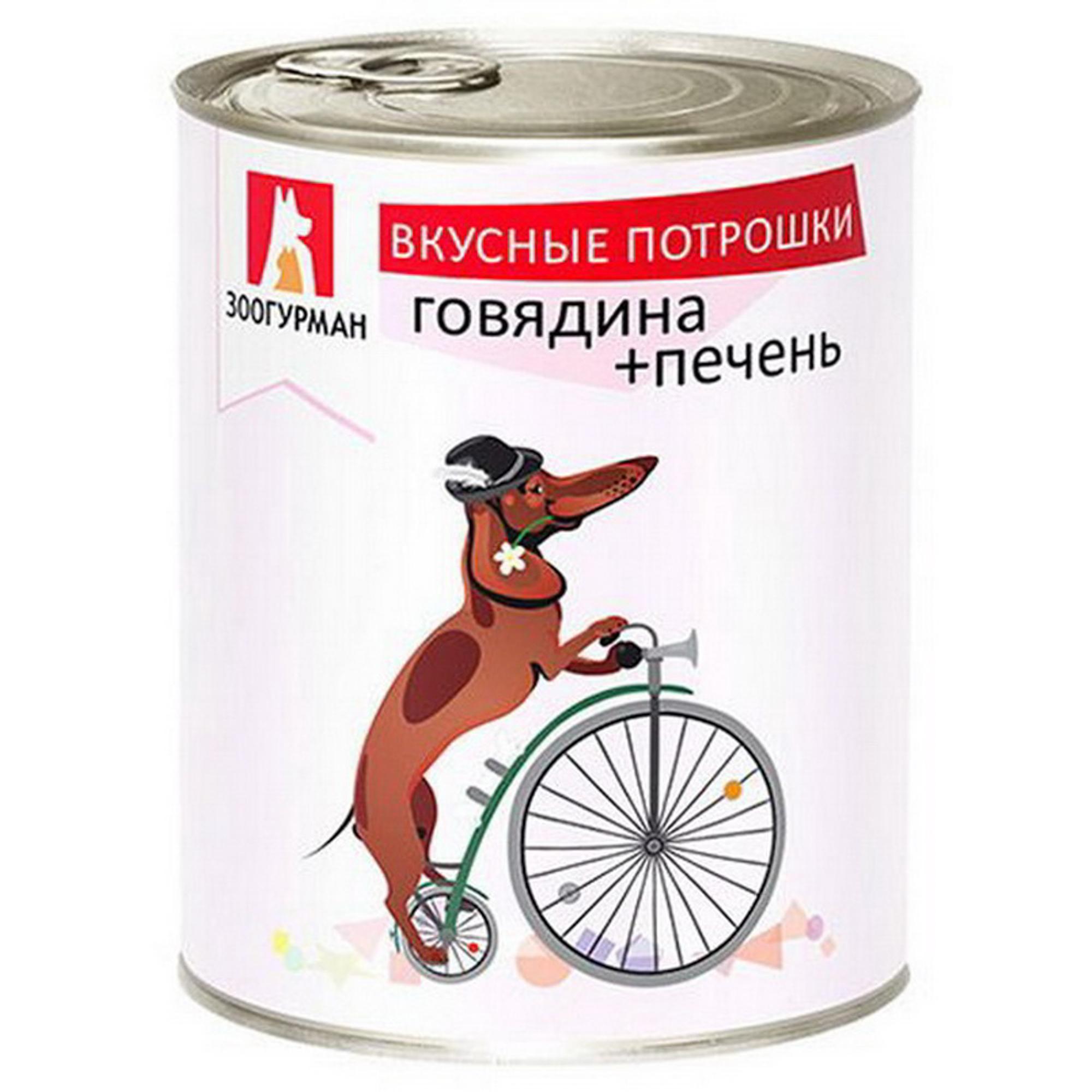 Корм для собак ЗООГУРМАН Вкусные потрошки говядина печень 750 г.