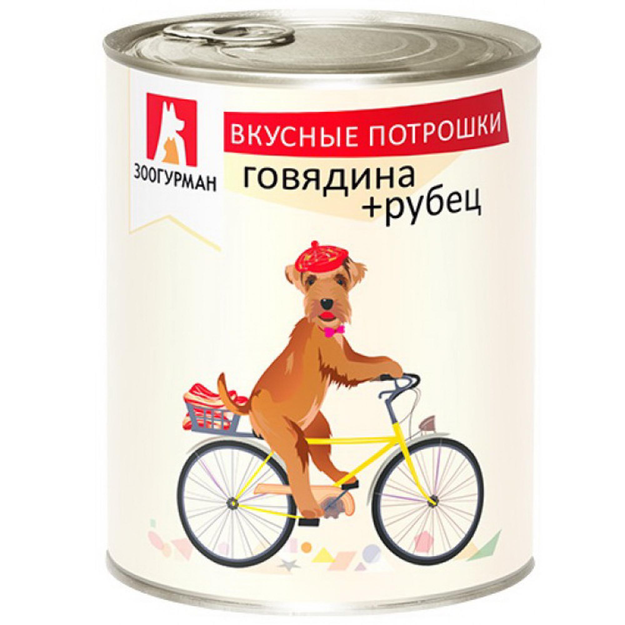 Корм для собак ЗООГУРМАН Вкусные потрошки говядина рубец 750 г.