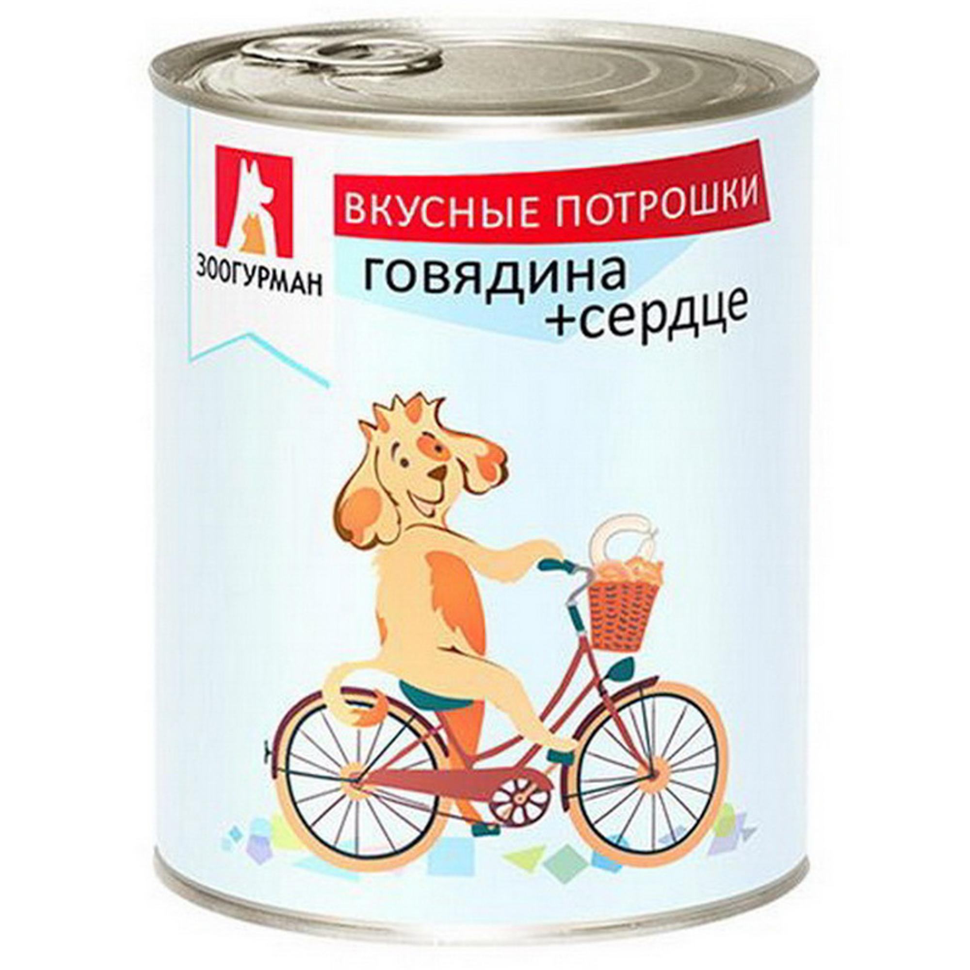 Корм для собак ЗООГУРМАН Вкусные потрошки говядина сердце 750 г.