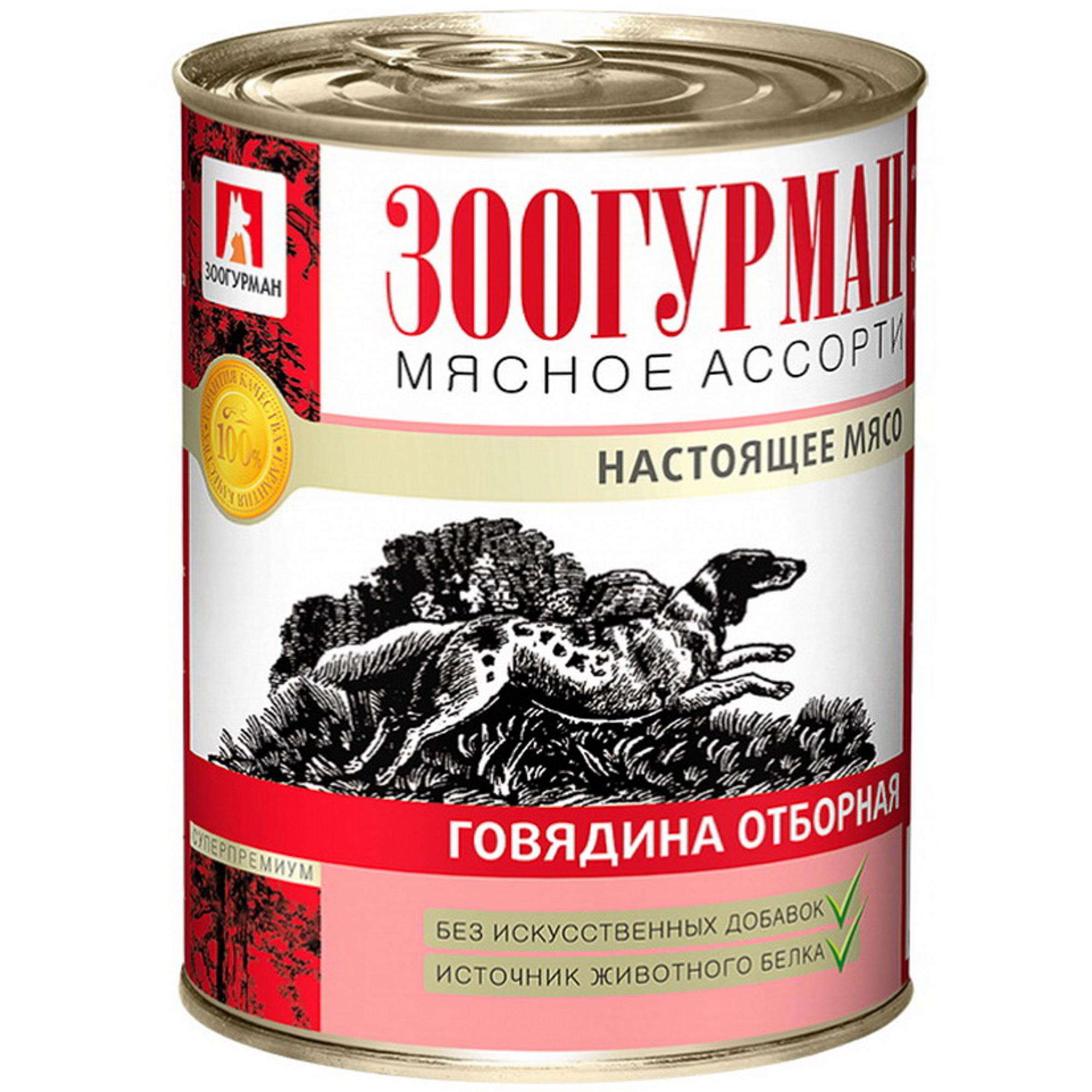 Корм для собак ЗООГУРМАН Мясное ассорти говядина отборная 750 г.