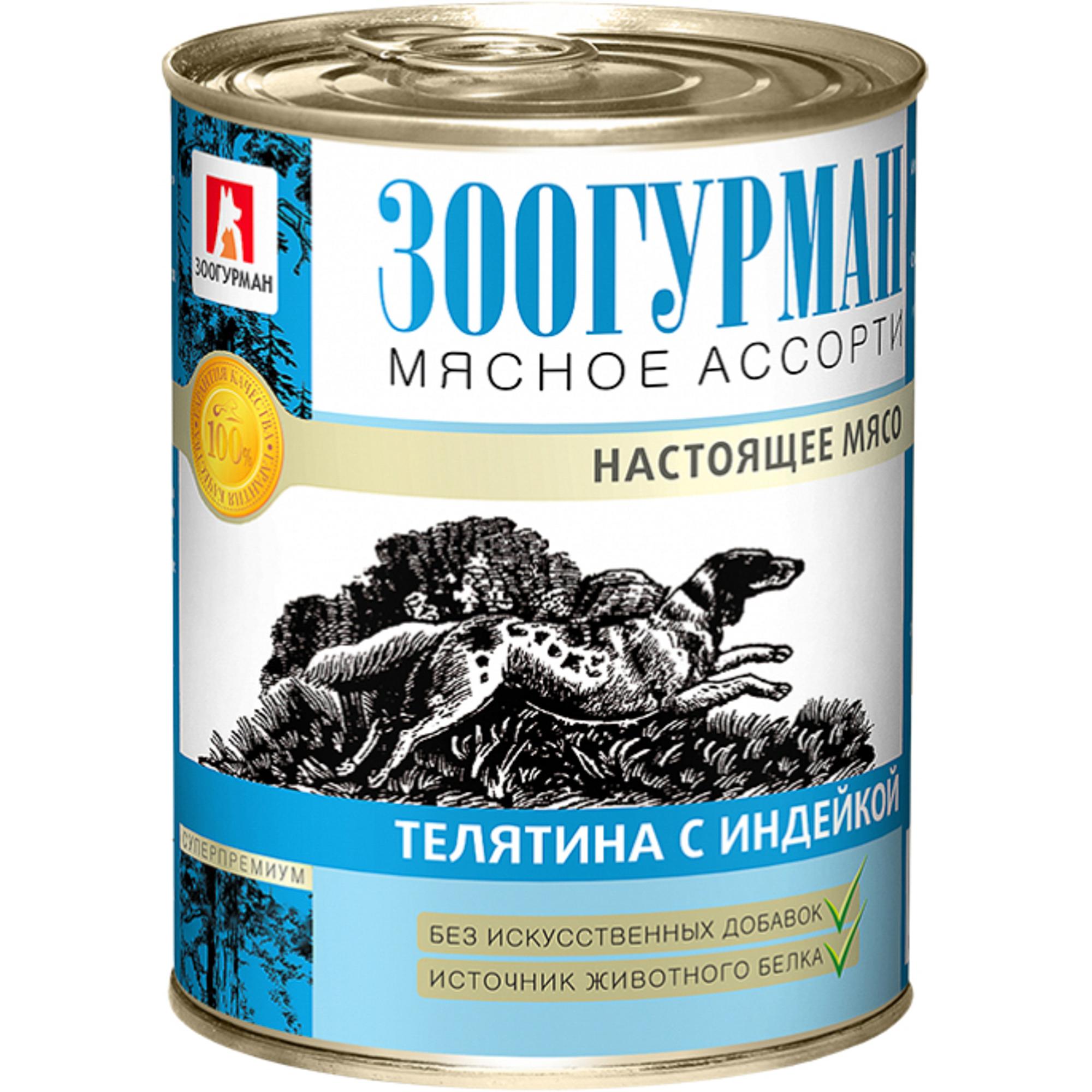 Корм для собак ЗООГУРМАН Телятина с индейкой 350 г.