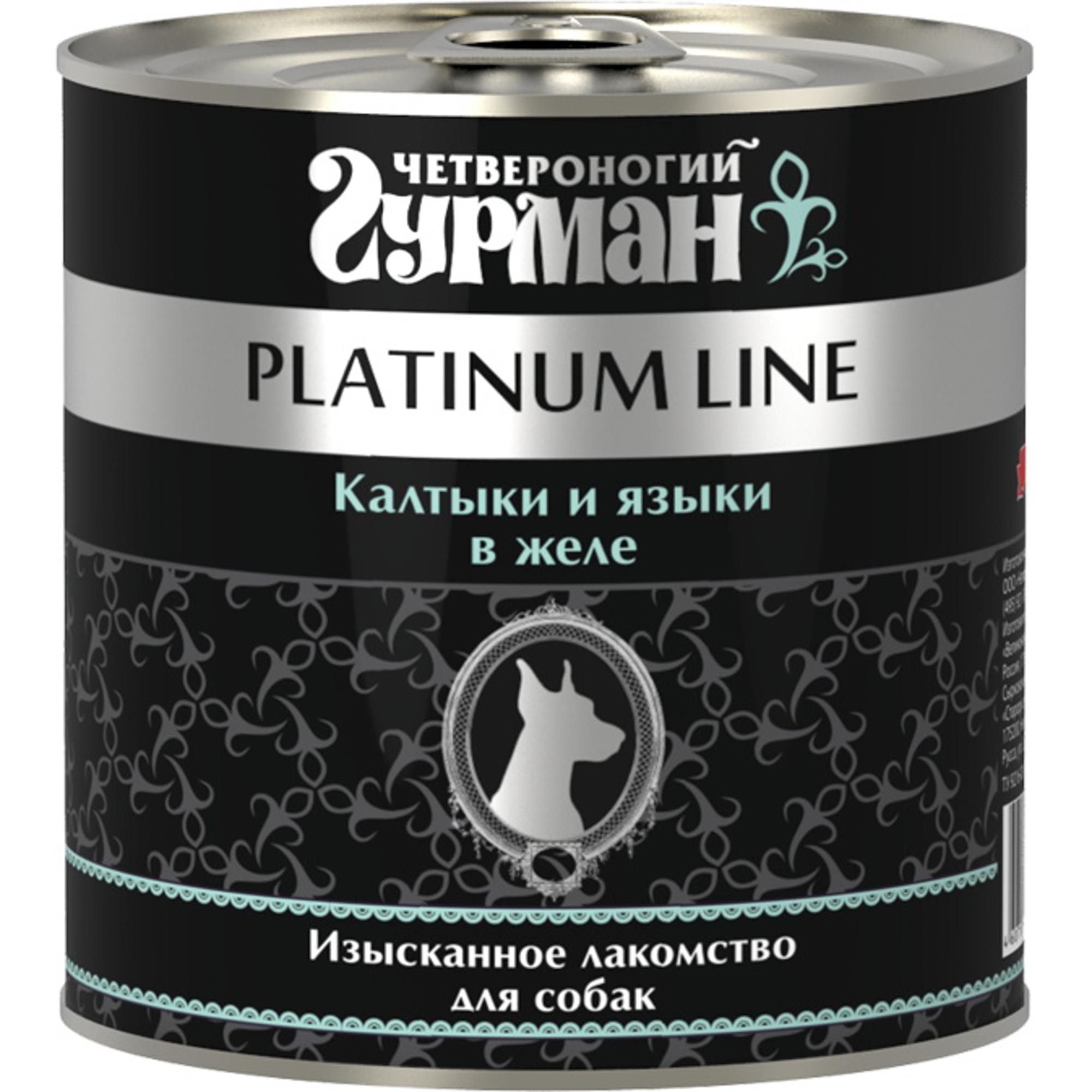 Корм для собак Четвероногий гурман Platinum line калтыки и языки в желе 240 г фото