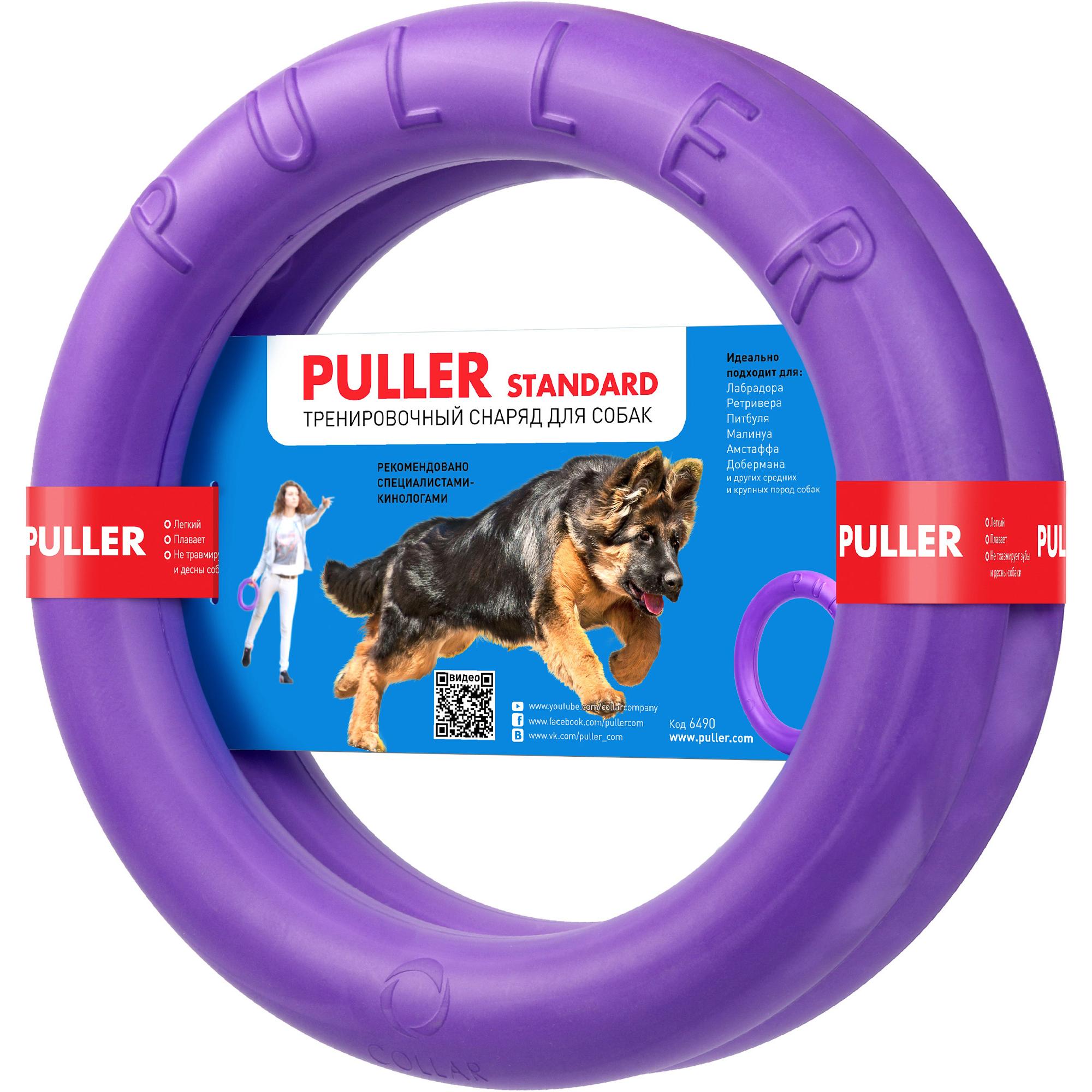 Игрушка для собак PULLER Тренировочный снаряд Standard 28 см ефетов м с военное детство последний снаряд