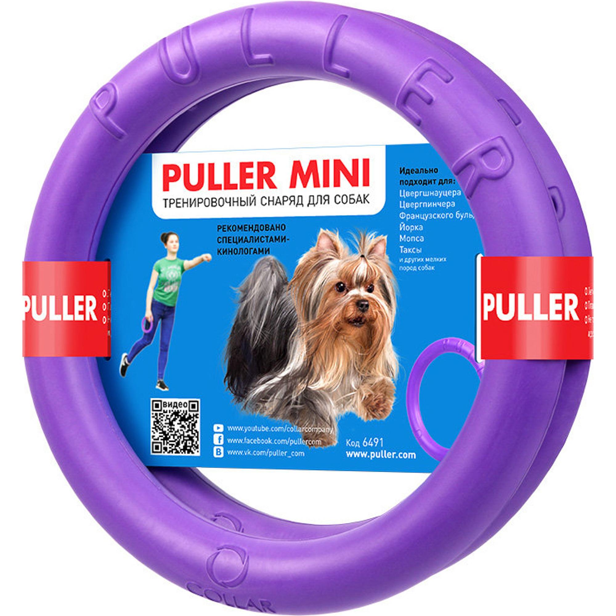Игрушка для собак PULLER Тренировочный снаряд Мini 18 см ефетов м с военное детство последний снаряд