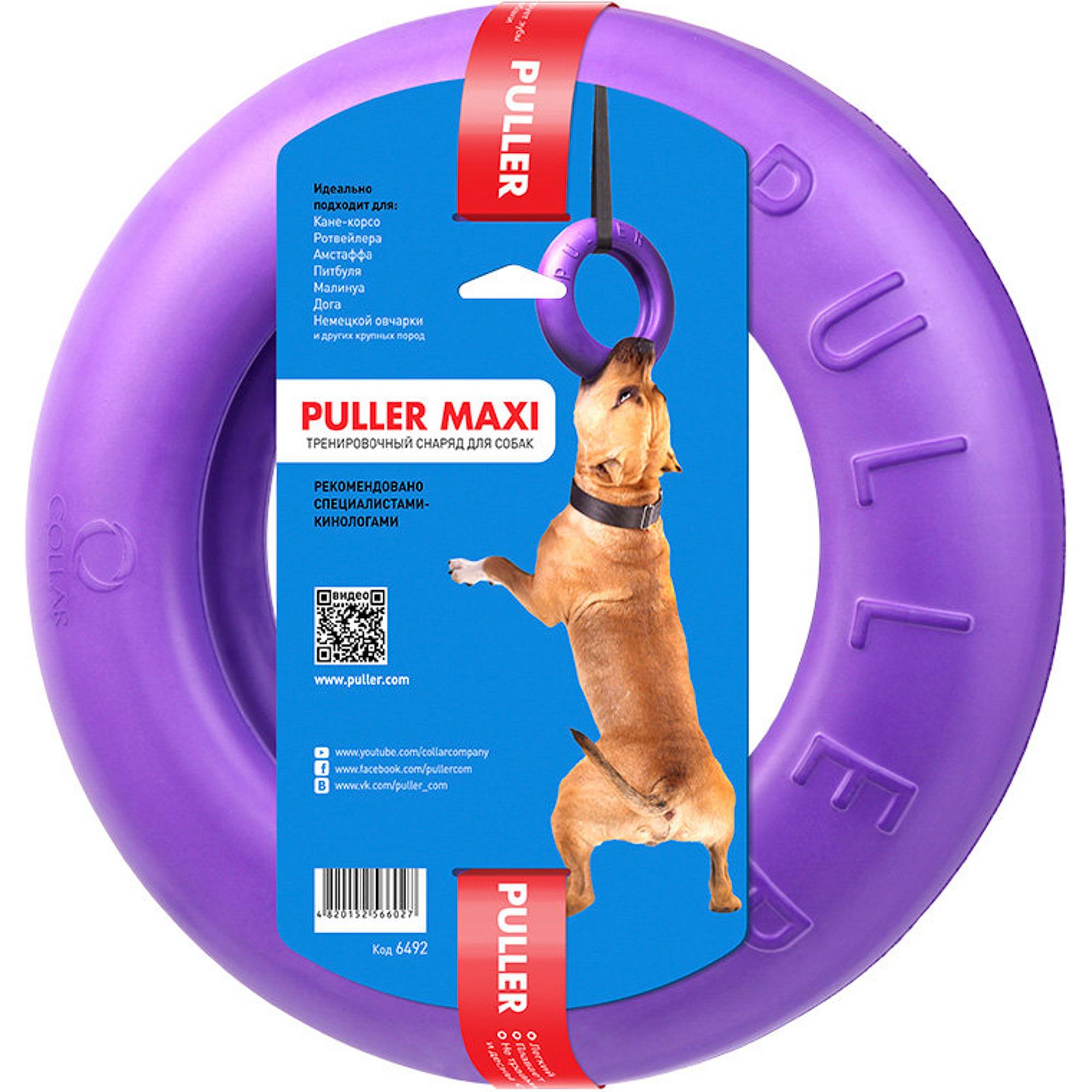 Игрушка для собак PULLER Тренировочный снаряд Мaxi 29 см ефетов м с военное детство последний снаряд