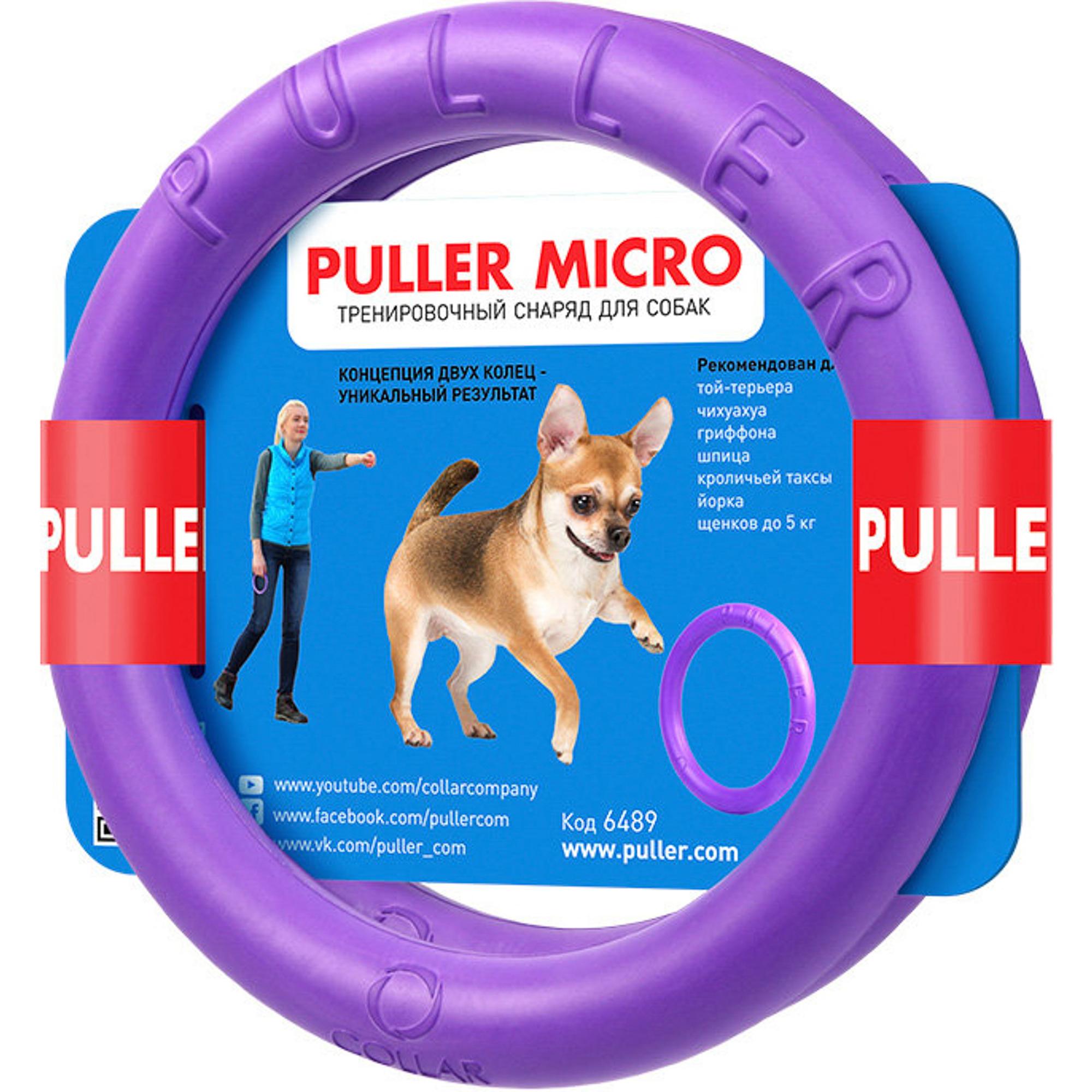 Игрушка для собак PULLER Тренировочный снаряд Micro 12,5 см ефетов м с военное детство последний снаряд