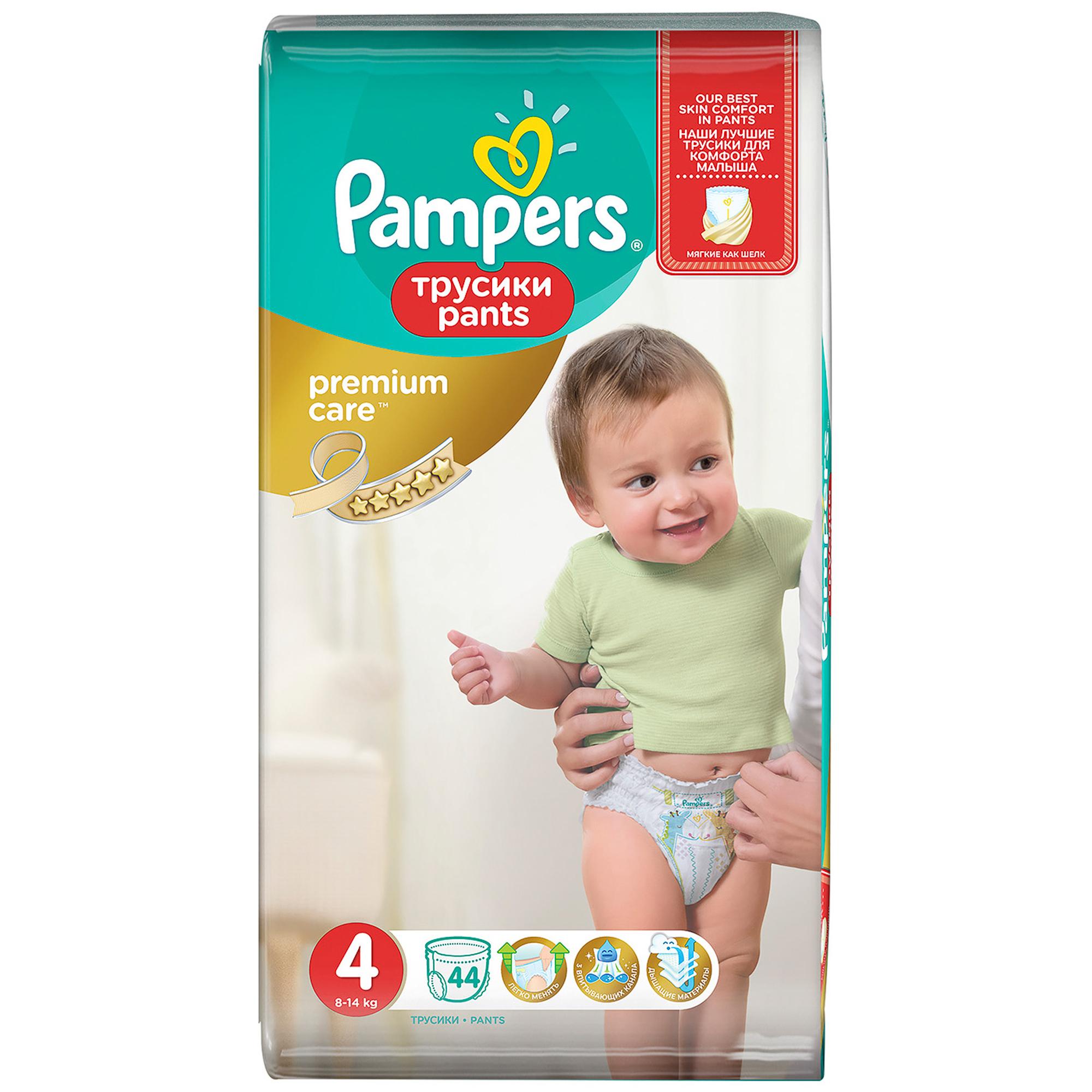 Купить Подгузники Pampers premmaxi 8-14 кг эк уп 44, Для детей,