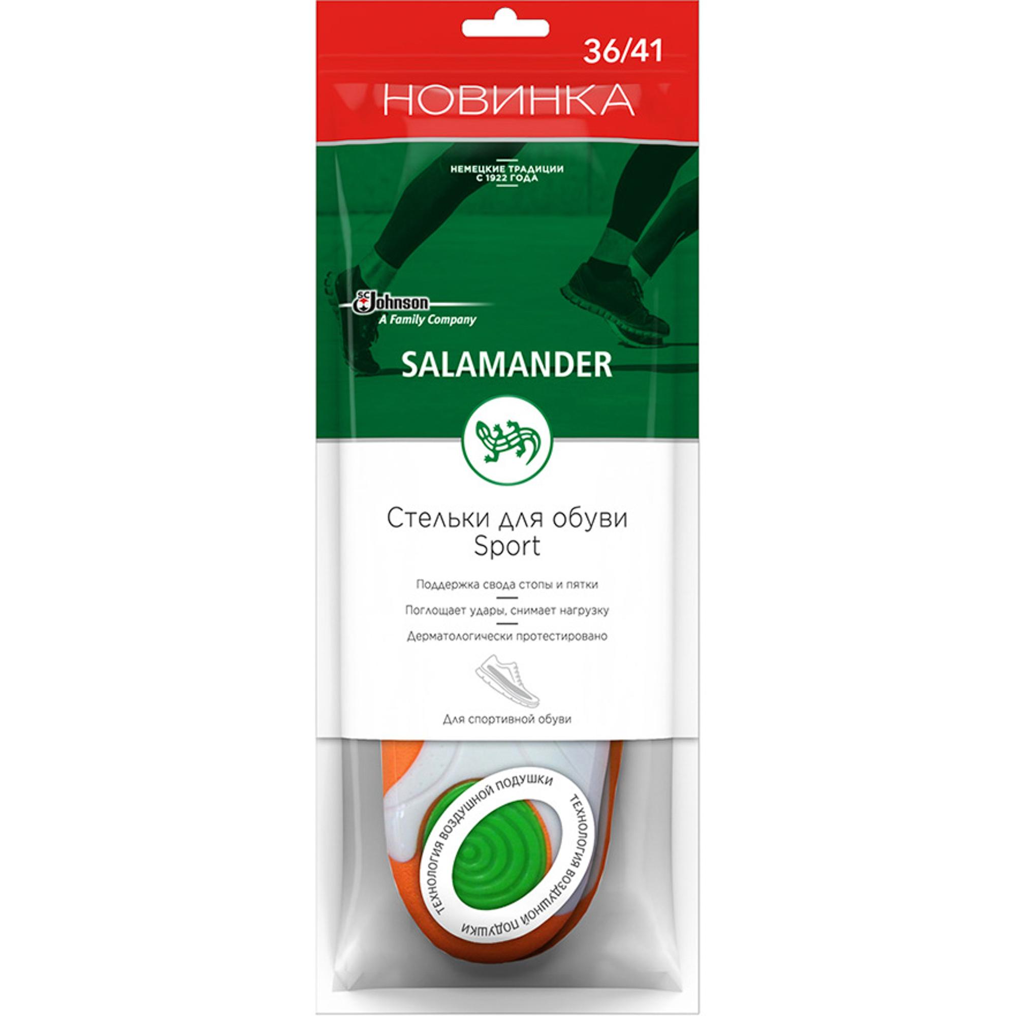 Стельки для обуви Salamander Sport размер 36-41.