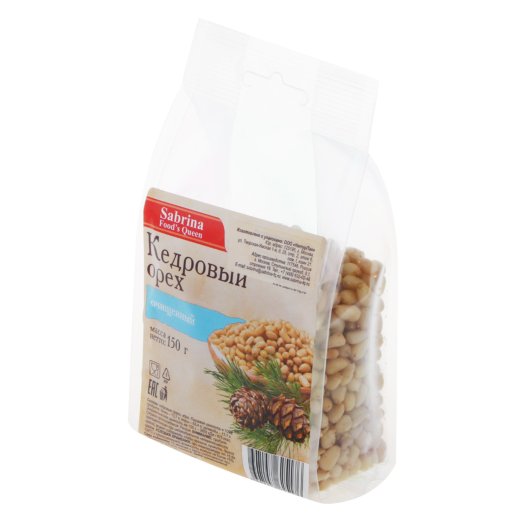 Кедровый орех Sabrina 150 г