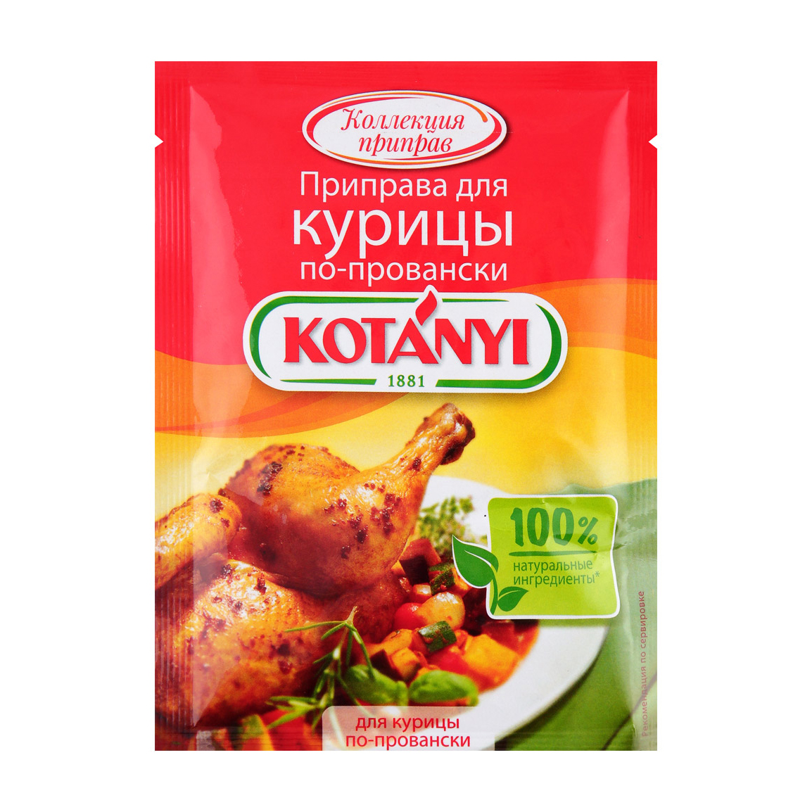 Приправа Kotanyi для курицы по-провански 25 г
