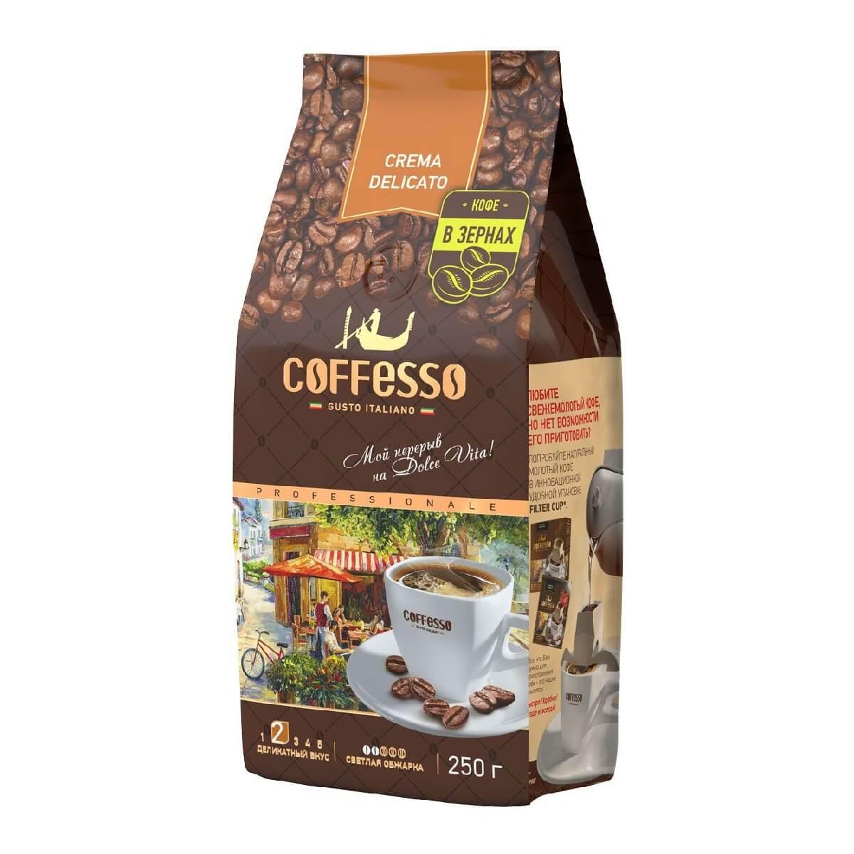 Кофе в зернах Coffesso Crema Delicato 250 г фото