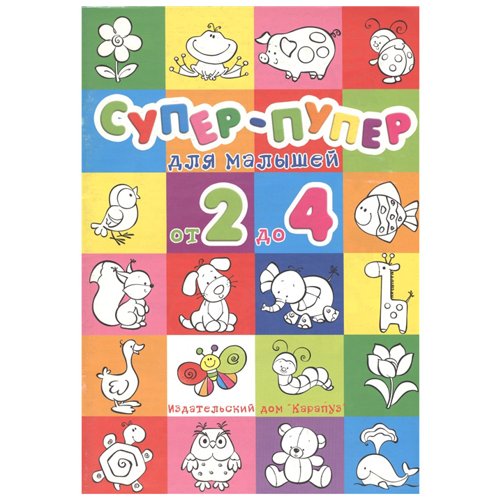 Раскраска Супер-пупер для малышей от 2 до 4 лет