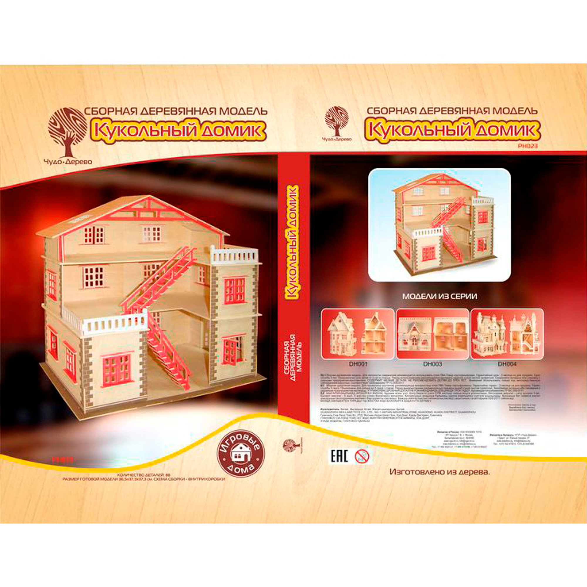Купить Конструктор Wooden Toys Кукольный домик, Китай, дерево, для девочек, Конструкторы, пазлы