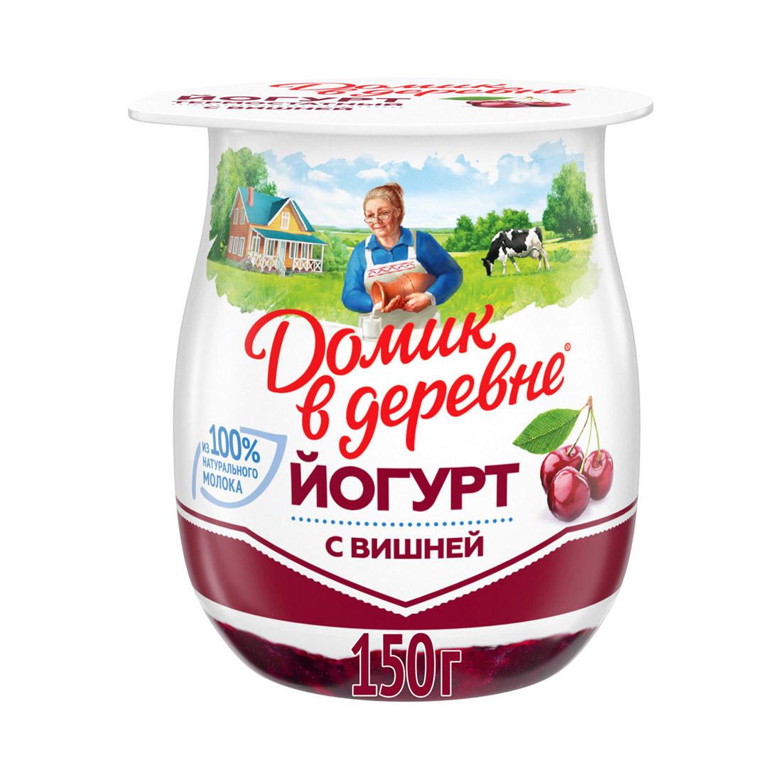 Йогурт термостатный Домик в деревне с вишней 3% 150 г йогурт термостатный 3 3