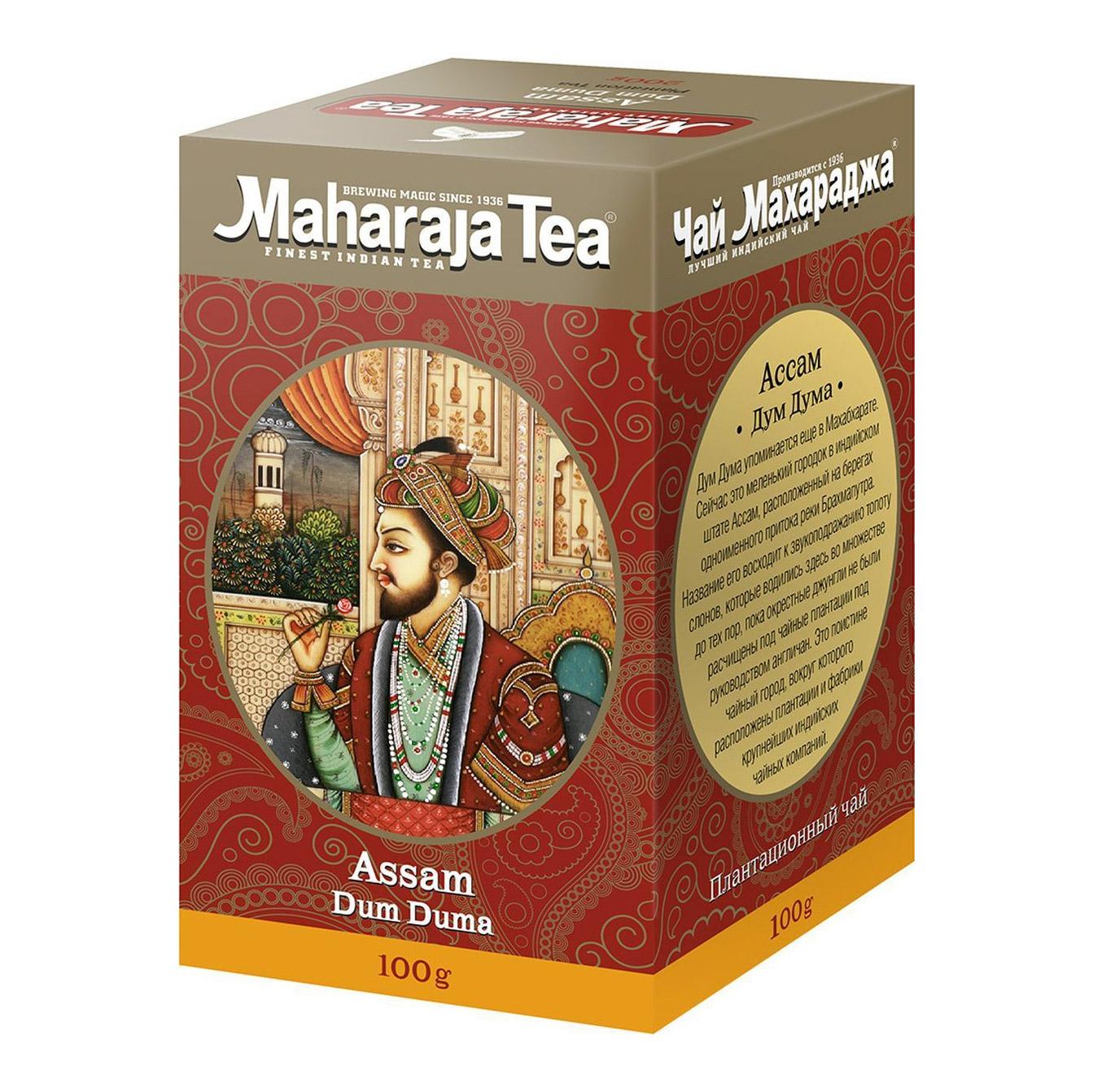 Чай черный Maharaja Ассам Дум Дума 100 г а в кольцов дума сокола