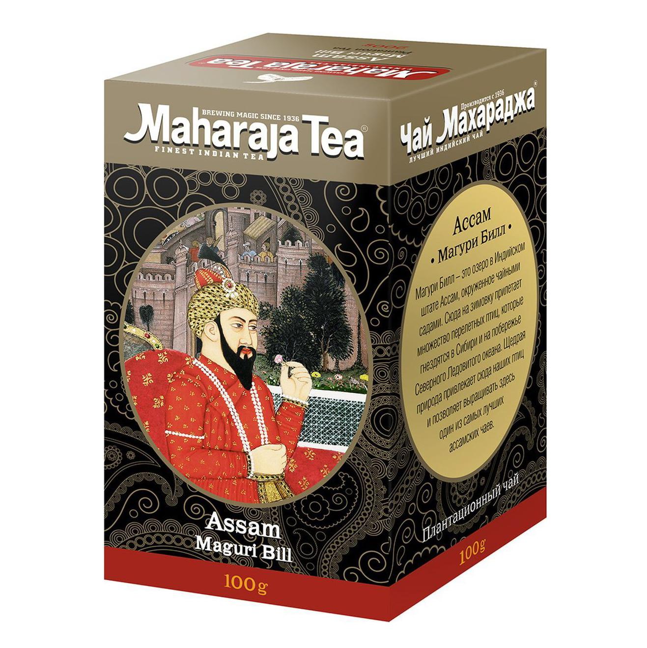 Чай черный Maharaja Tea Магури Билл байховый 100 г maharaja tea магури билл чай черный байховый 100 г