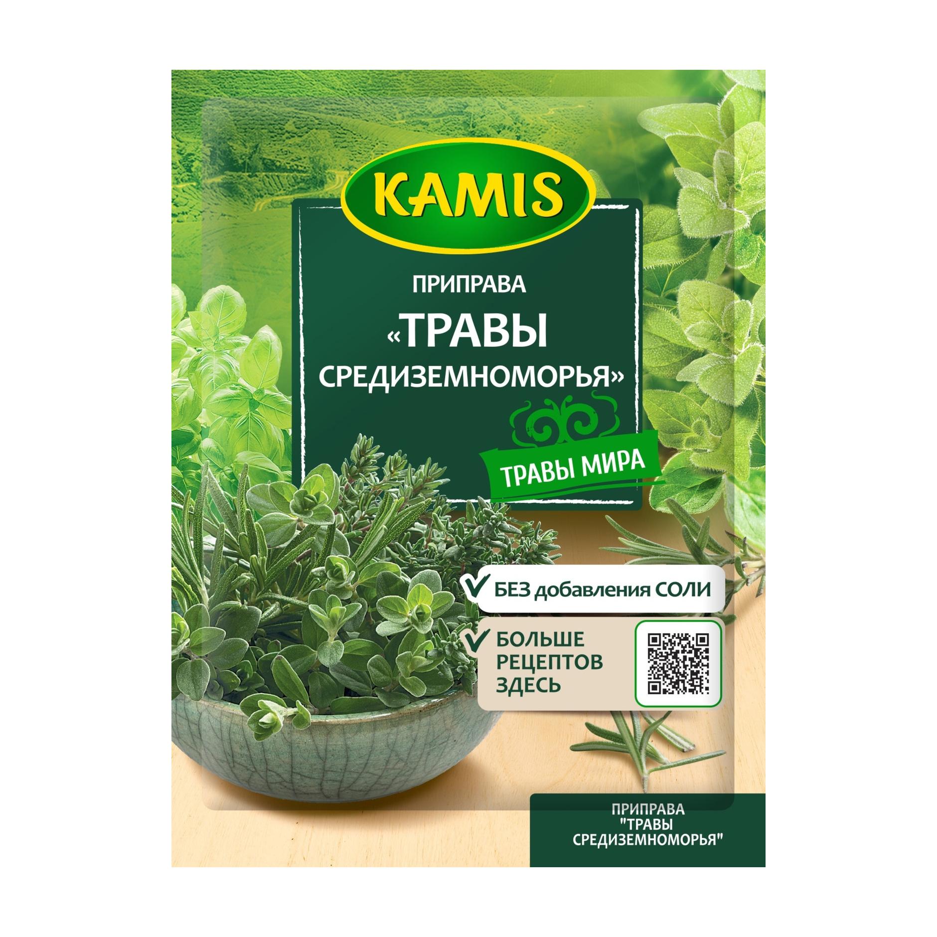 Травы Средиземноморья Kamis 10 г kamis приправа травы средиземноморья 4х10 г