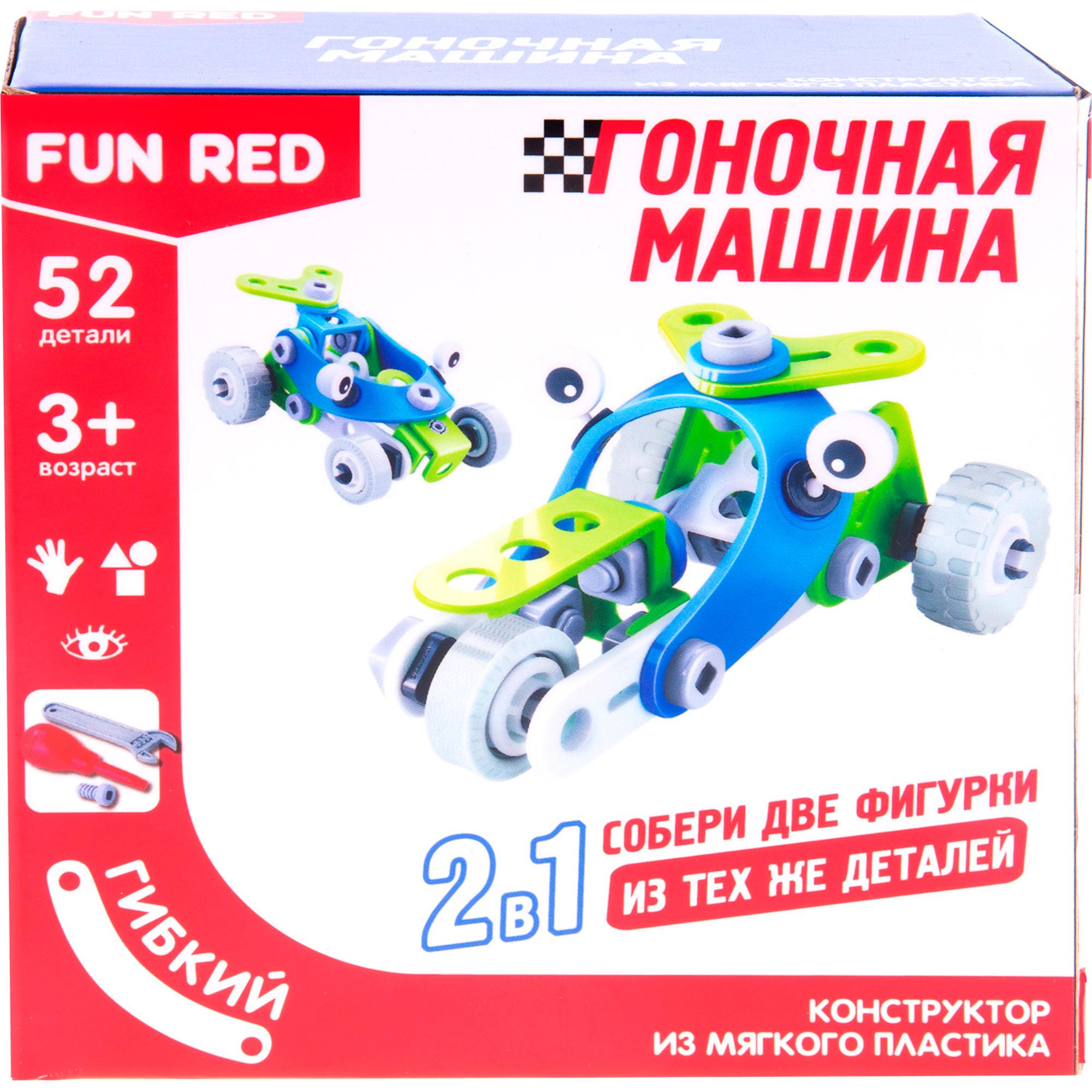 Конструктор FUN RED Гоночная машина 2в1