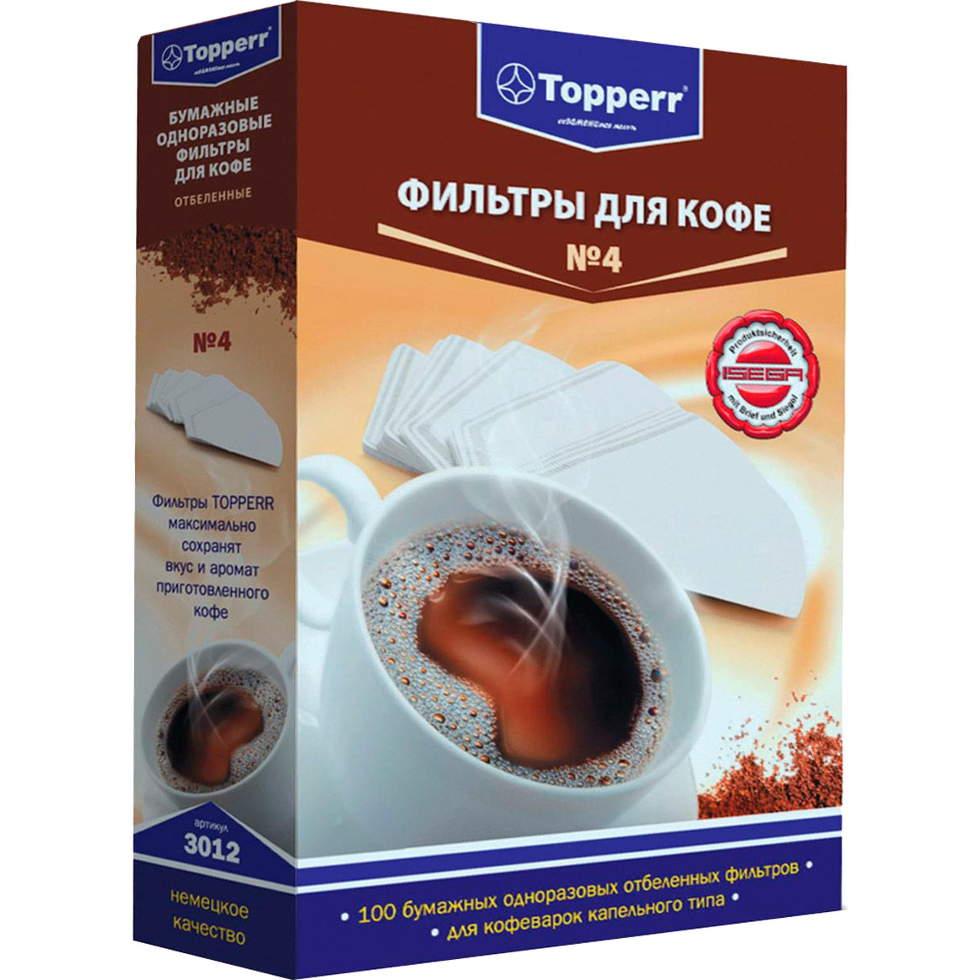 Одноразовые фильтры для кофе Topperr 3012 №4 отбеленные