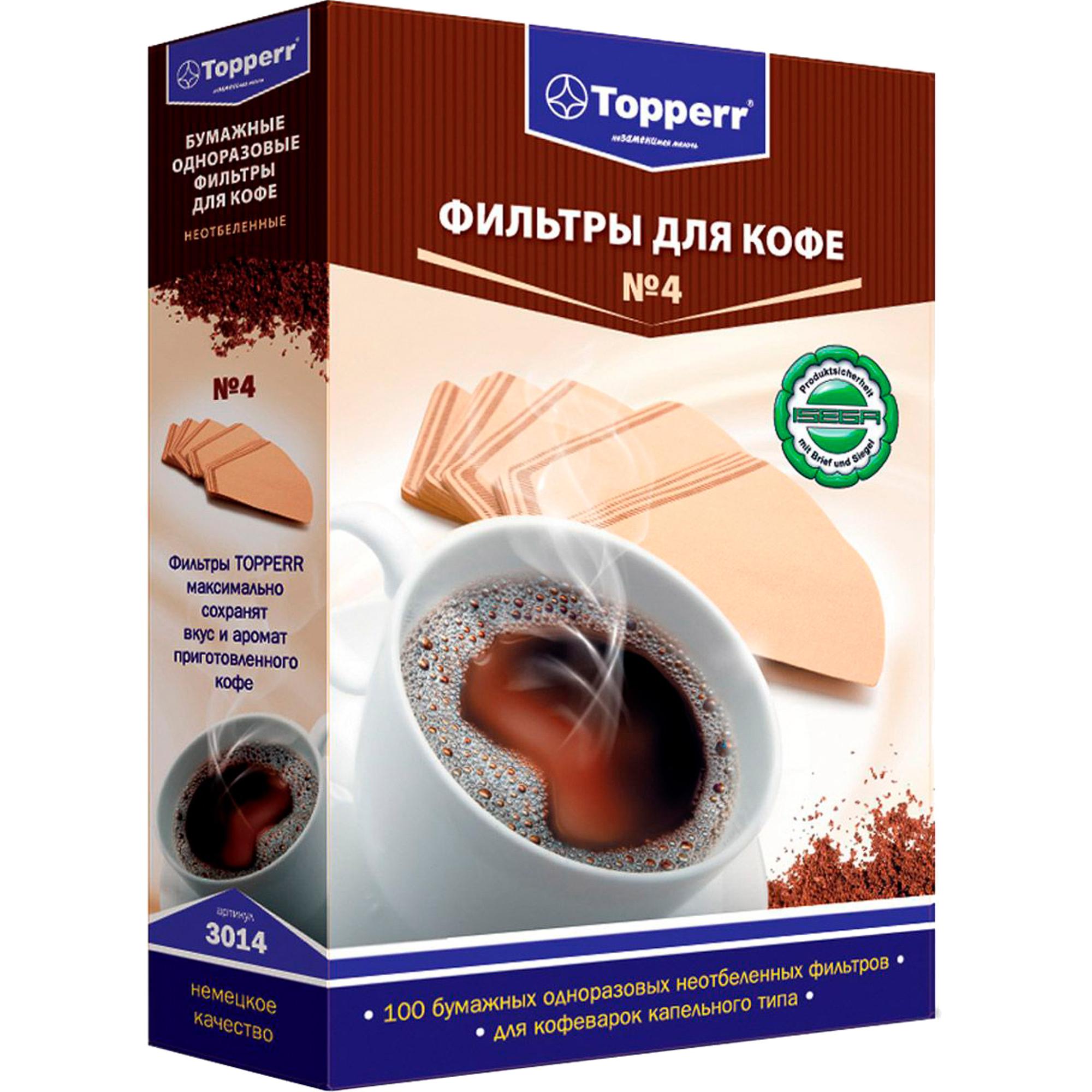 Одноразовые фильтры для кофе Topperr 3014 №4 неотбеленные