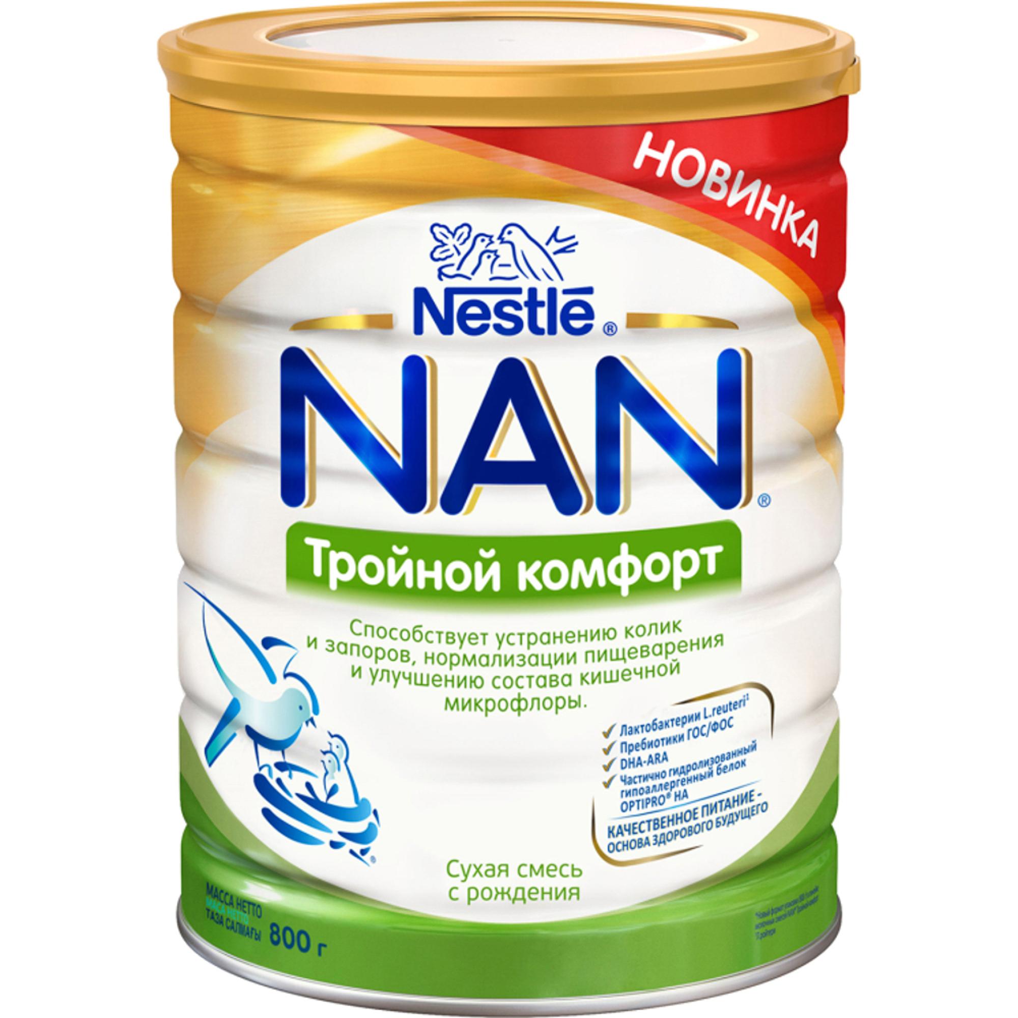 Смесь молочная NAN Тройной комфорт с рождения 800 г