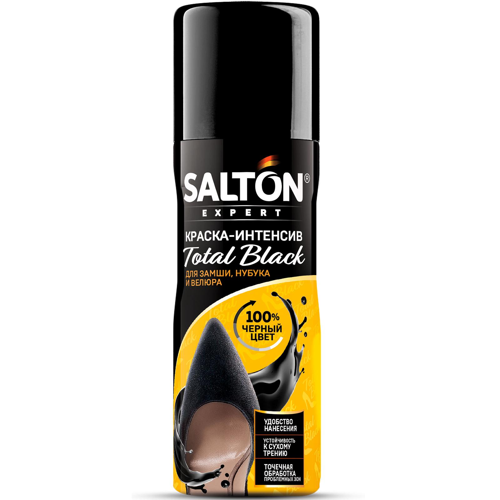 Краска-интенсив Salton Expert Total black для замши, нубука и велюра черная 75 мл