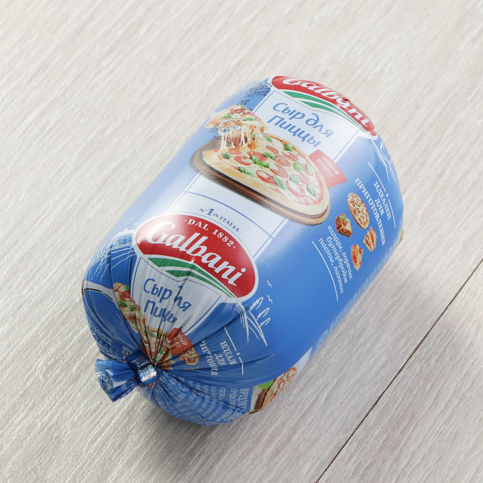 Сыр Galbani Pizza Cheeze 40% 250 г недорого