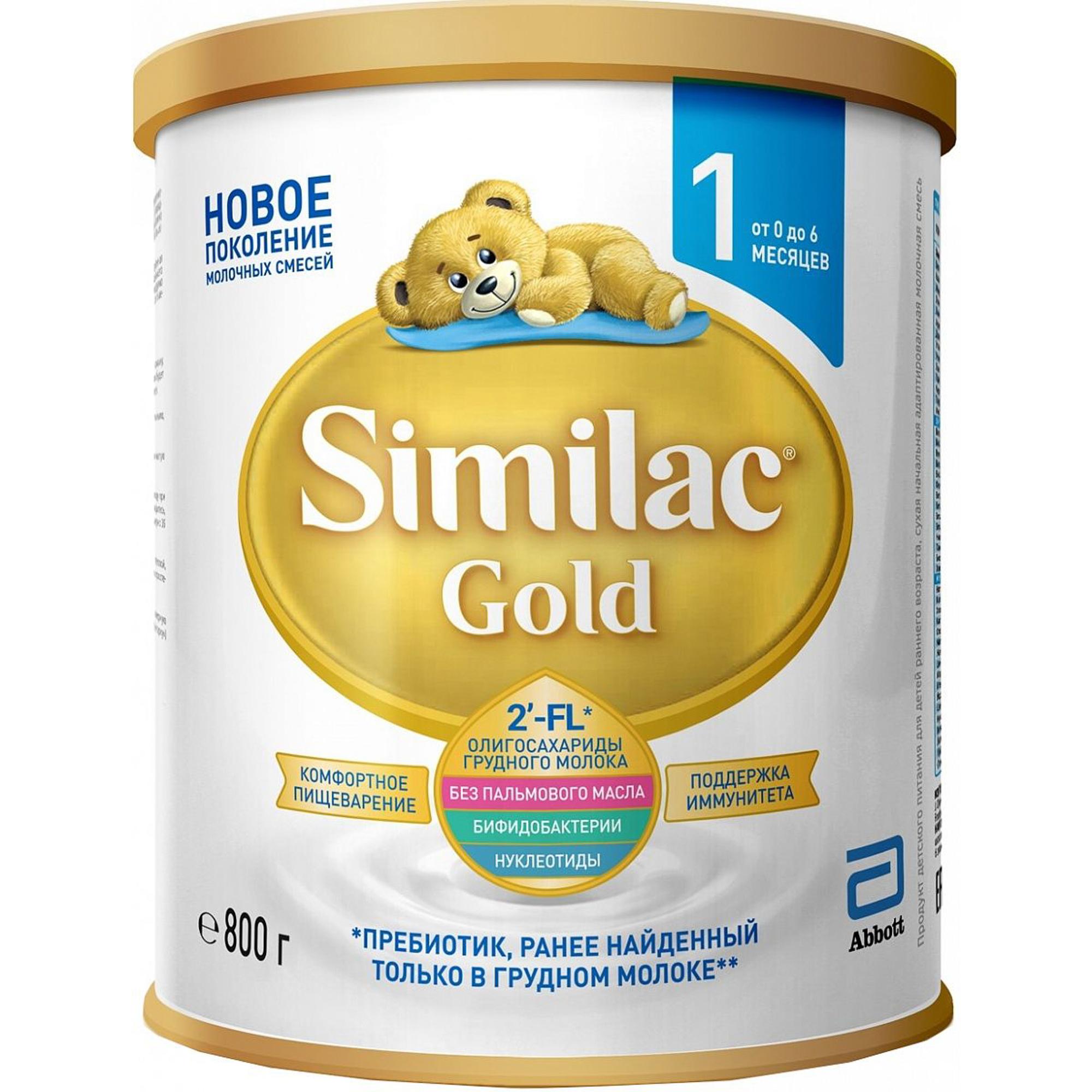 Молочная смесь Similac Gold 1 с 0 до 6 месяцев 800 г