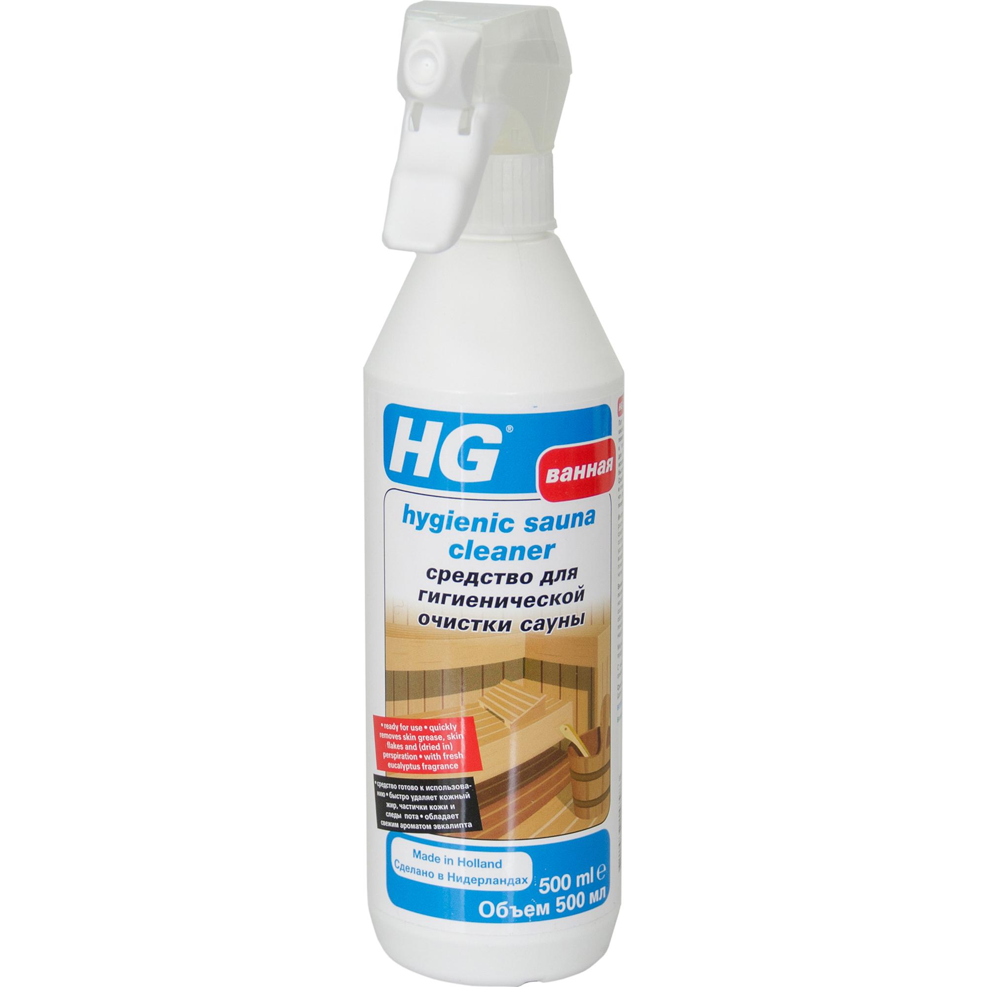 Фото - Средство чистящее HG Для гигиенической очистки сауны 500 мл жидкость hg для гигиеничной очистки холодильника 500 мл