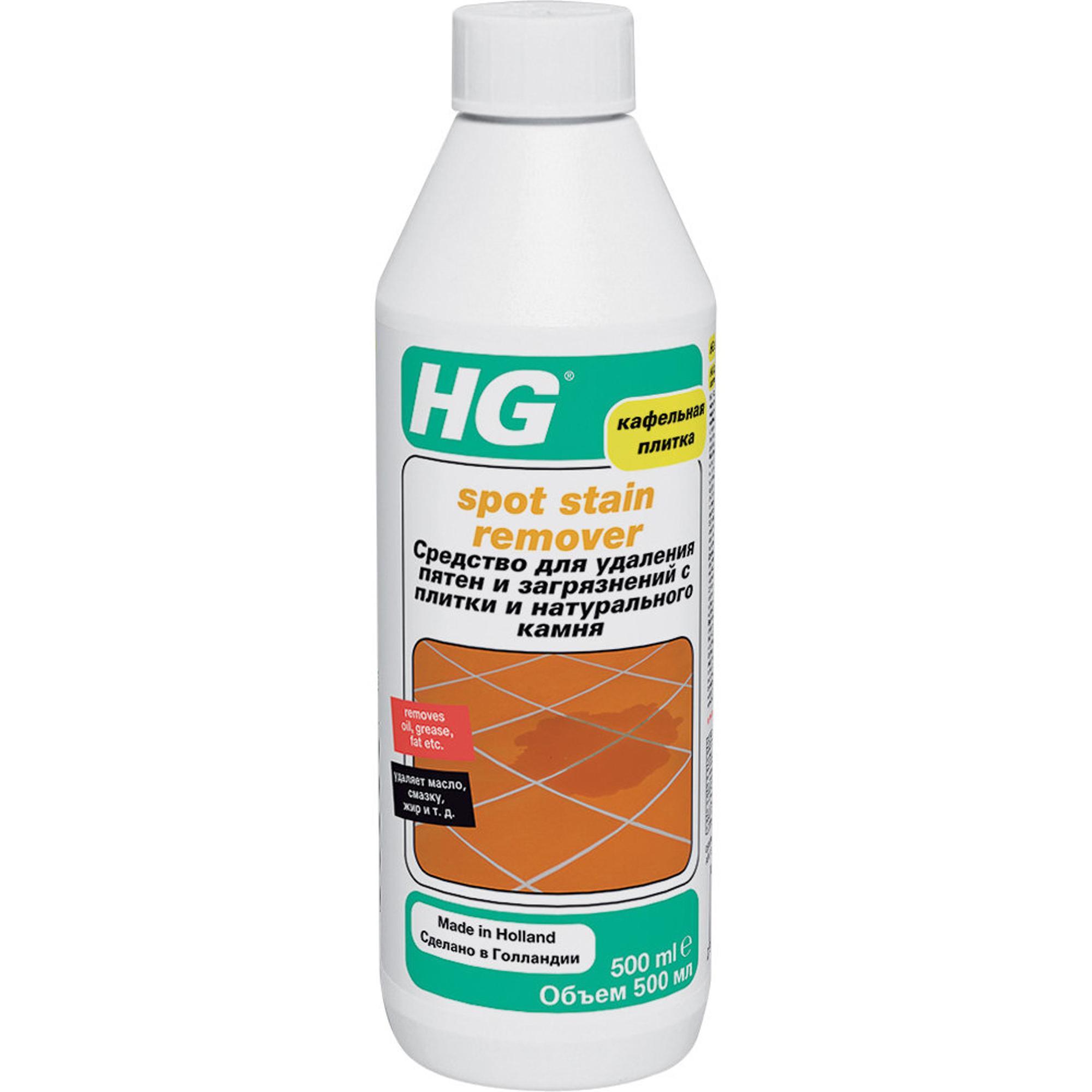 Средство HG Для удаления пятен и загрязнений с плитки и натурального камня 500 мл