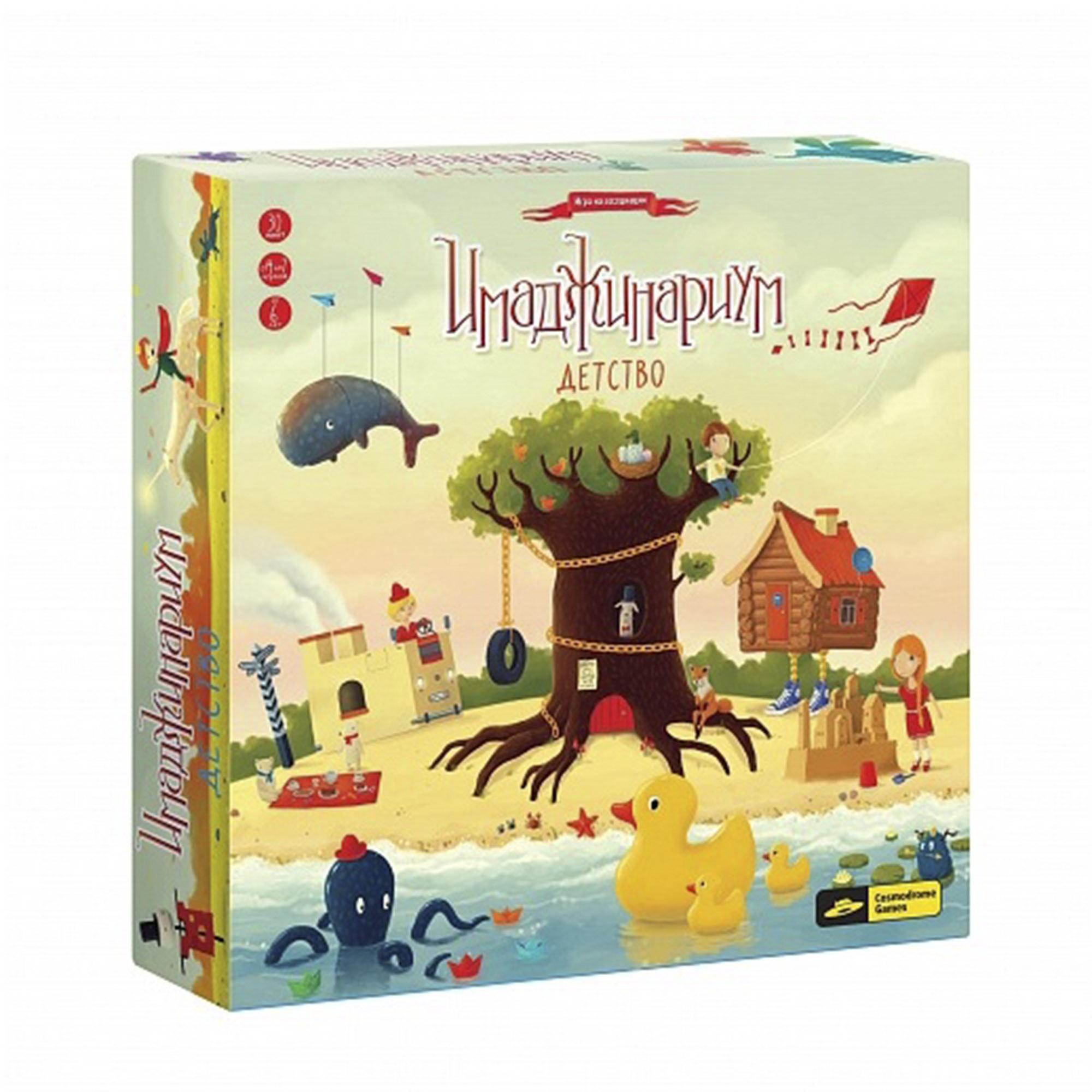 Настольная игра Cosmodrome Games Имаджинариум. Детство.