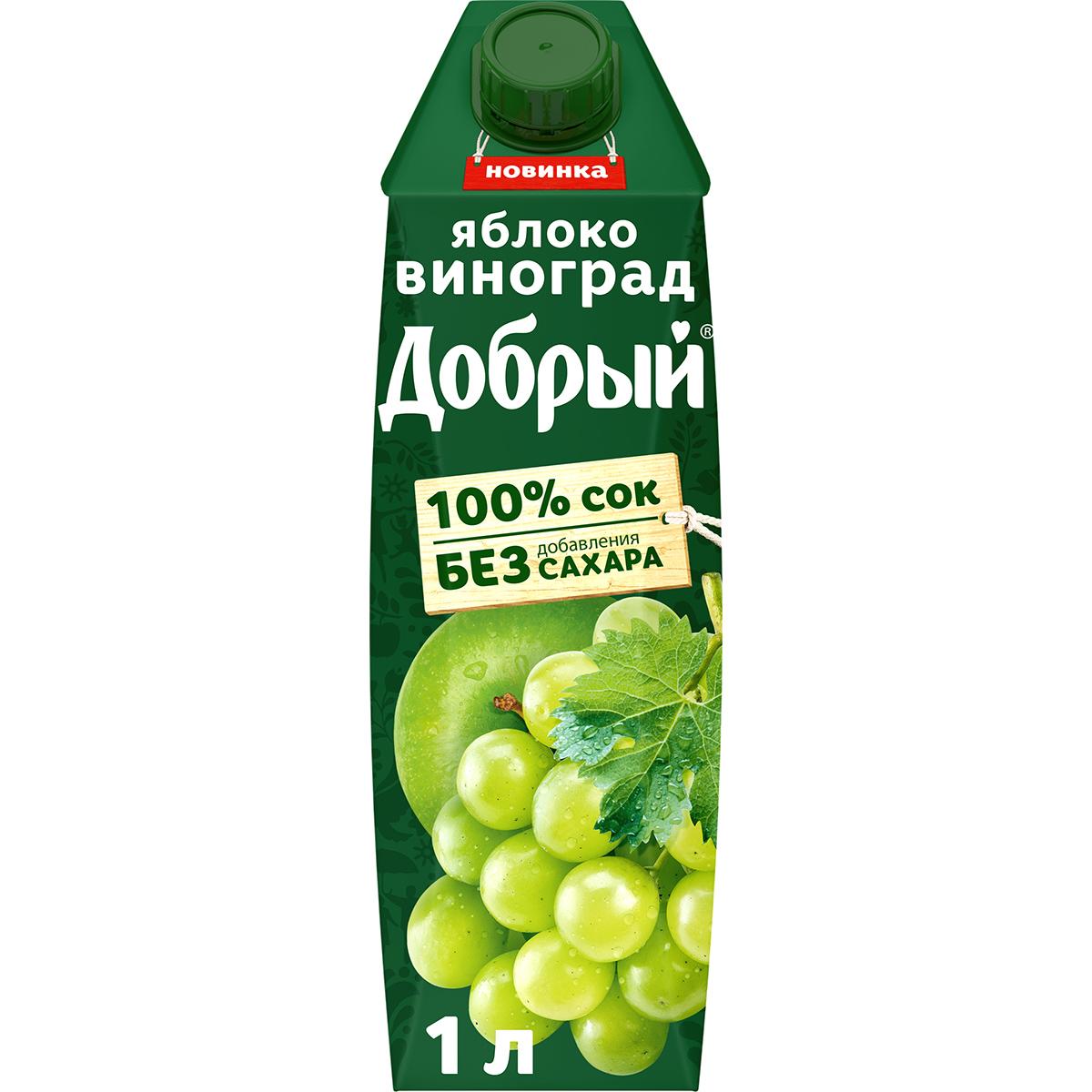 Фото - Сок Добрый Яблоко-виноград 1 л добрый сок мультифрукт добрый