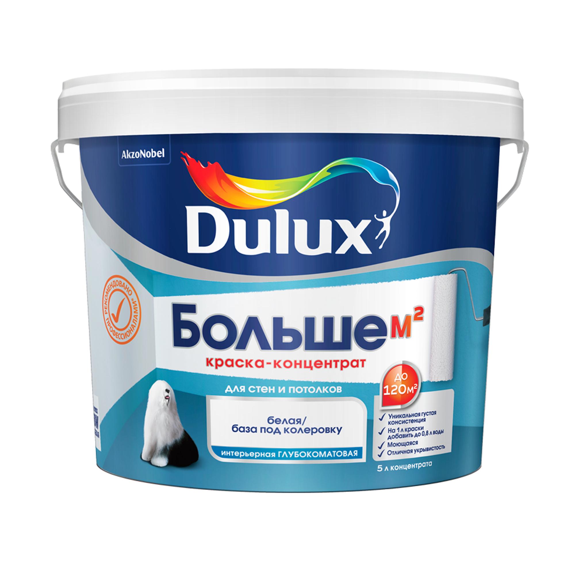 Краска-концентрат для стен и потолков Dulux Больше М2 глубокоматовая база BW 5 л. фото