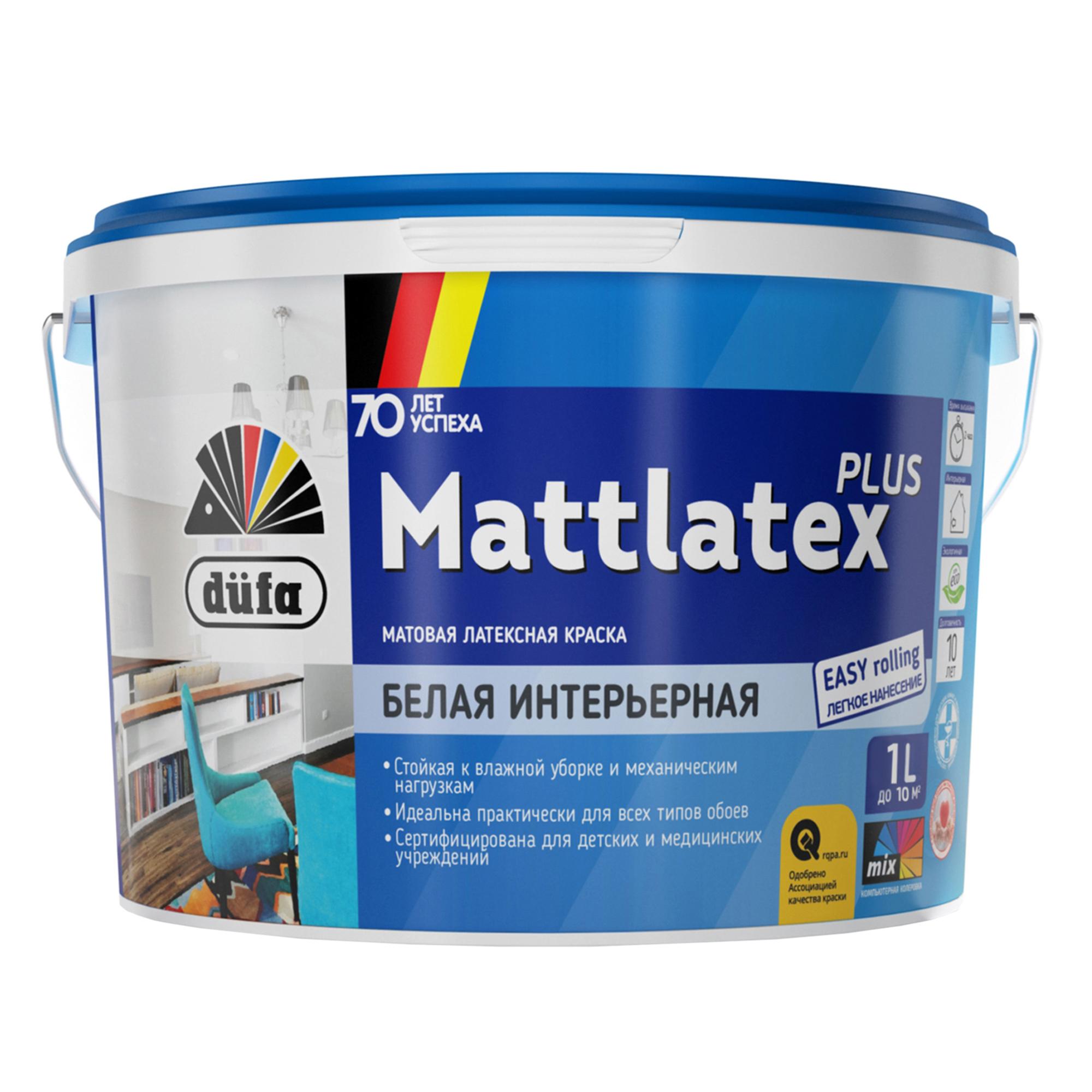 Краска Dufa Retail Mattlatex Plus матовая белая 1 л. фото