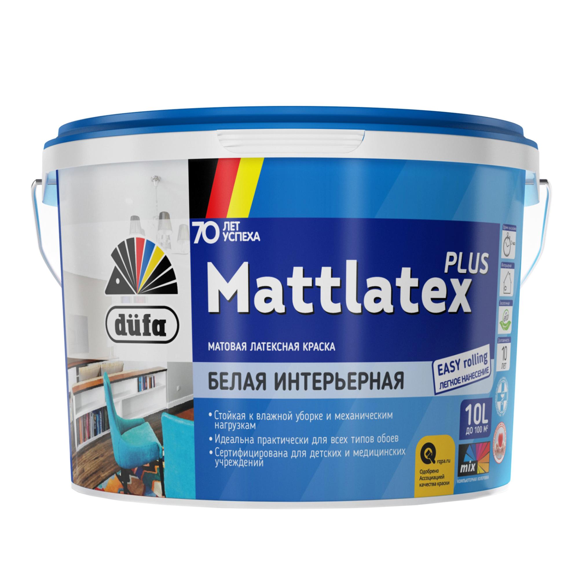 Краска Dufa Retail Mattlatex Plus матовая белая 10л