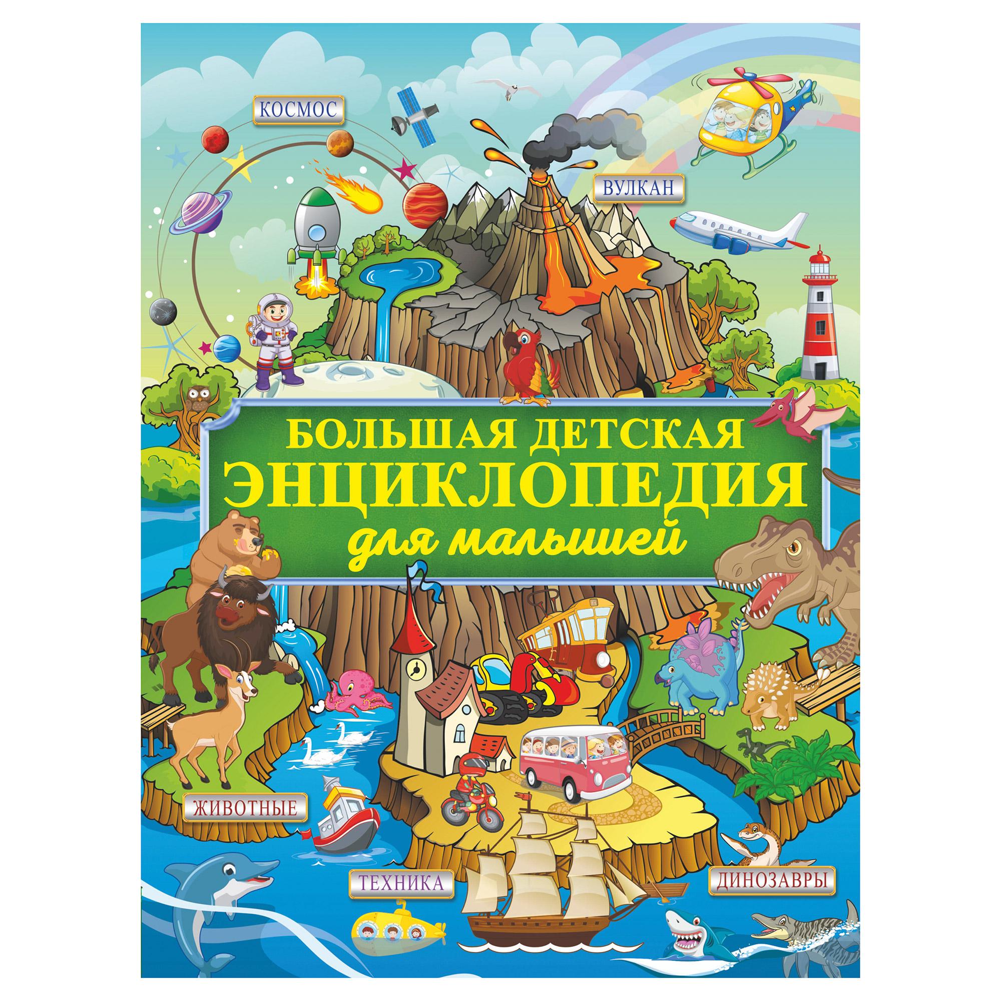 Книга АСТ Большая детская энциклопедия для малышей издательство аст большая книга раскрасок для малышей л двинина