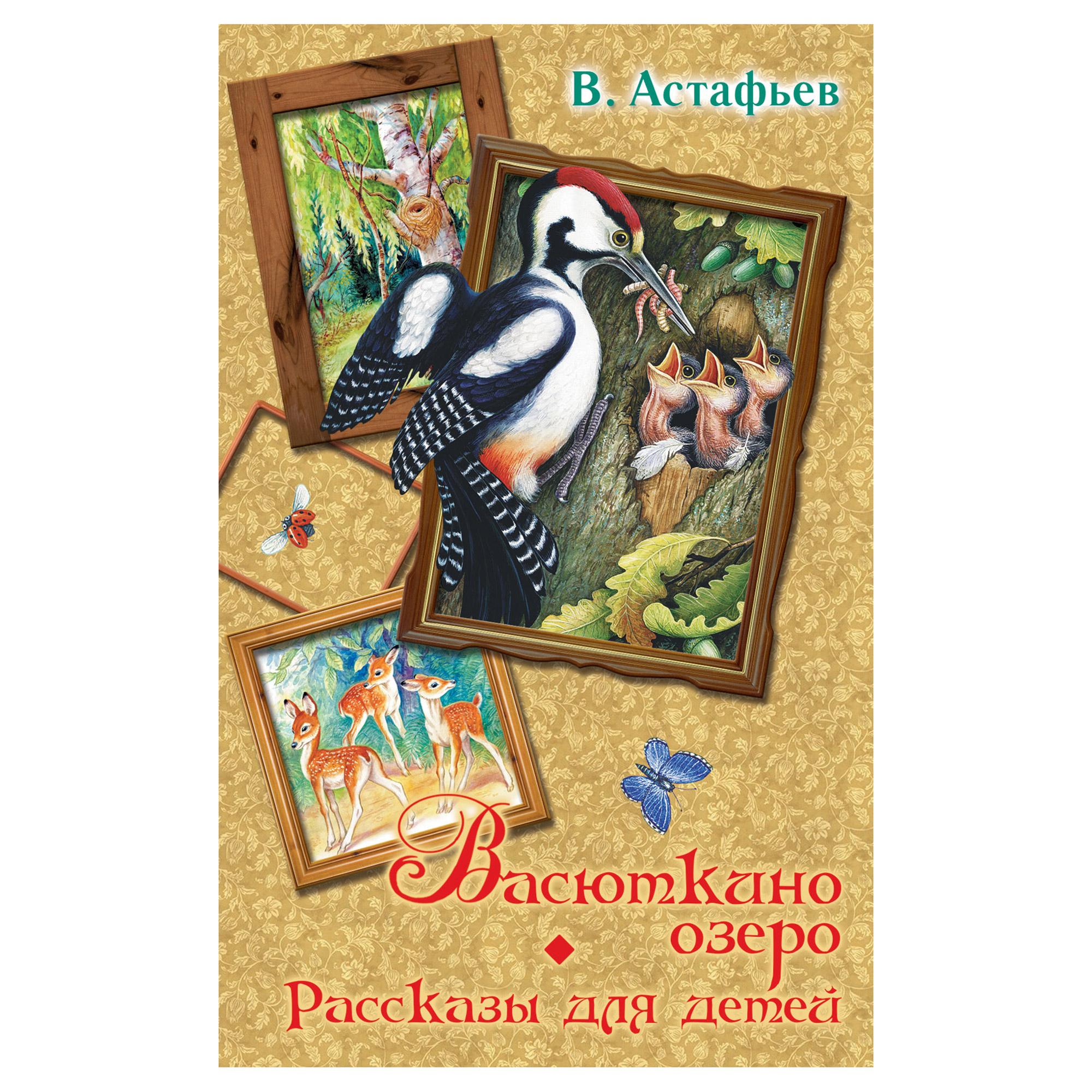 Купить Книга АСТ Васюткино озеро. Рассказы для детей,