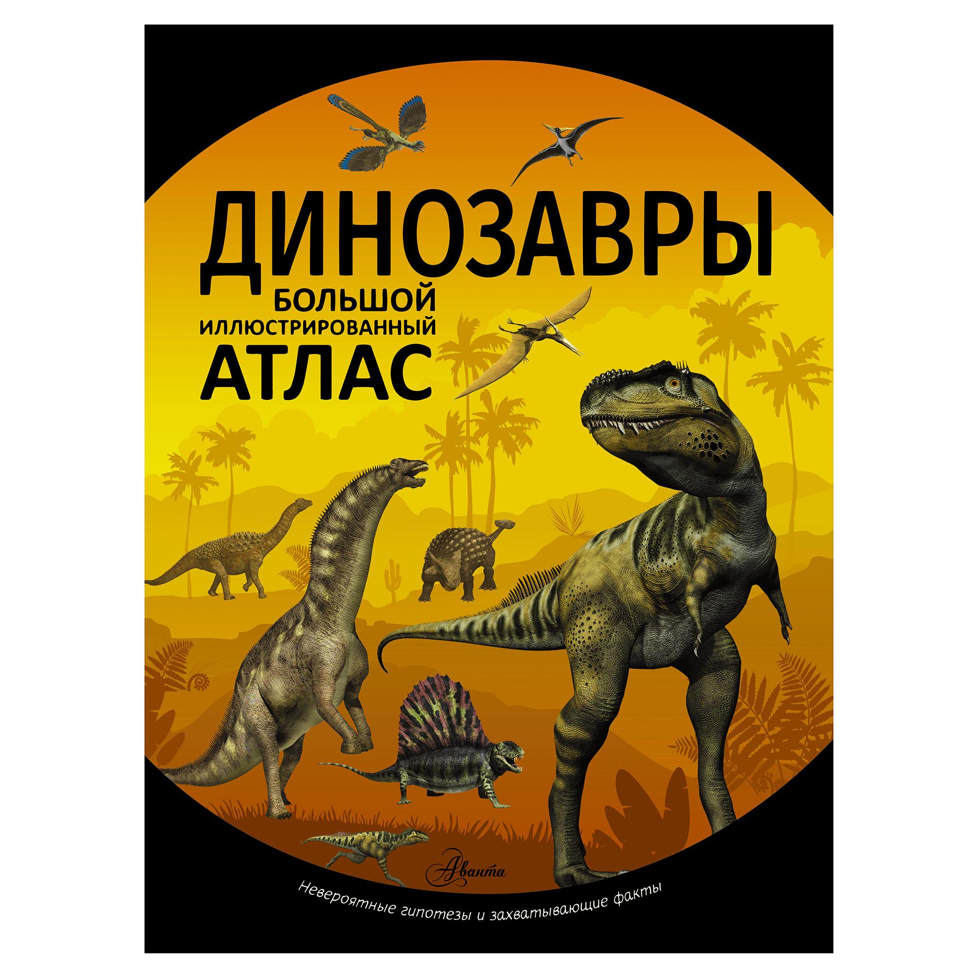 Книга АСТ Динозавры энциклопедии издательство аст п волцит книга динозавры