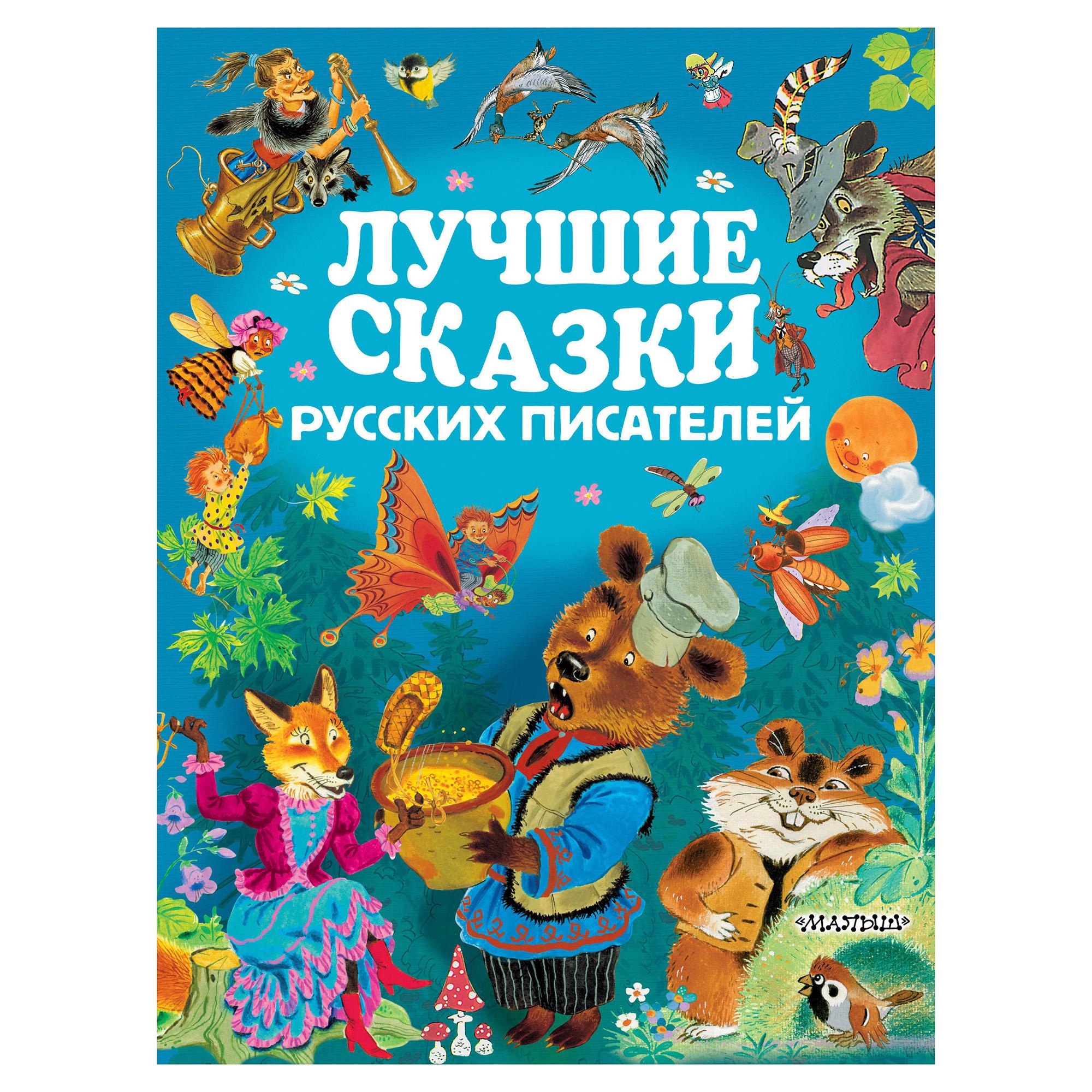 Книга АСТ Лучшие сказки русских писателей,  - купить со скидкой