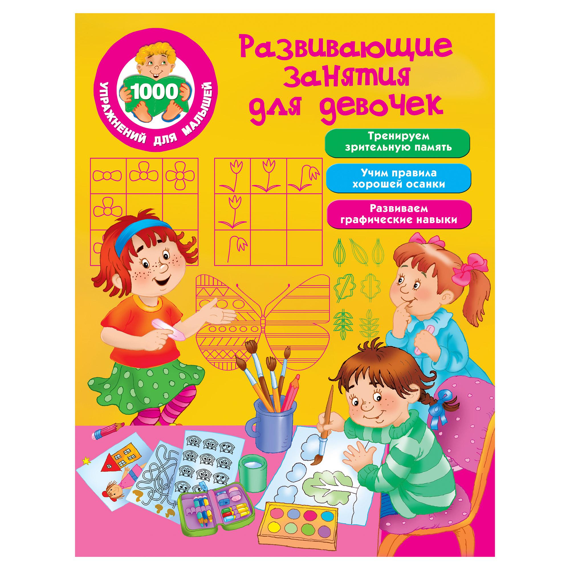 Книга АСТ Развивающие занятия для девочек недорого